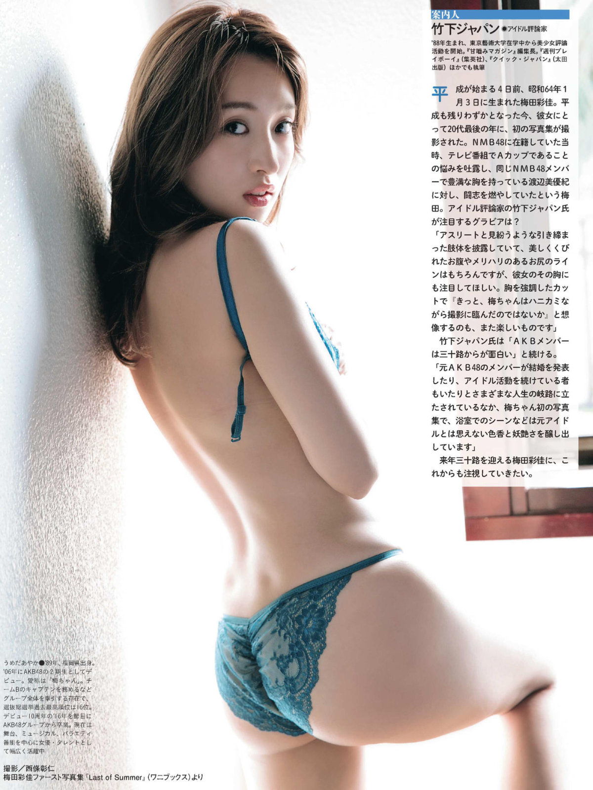 梅田彩佳9
