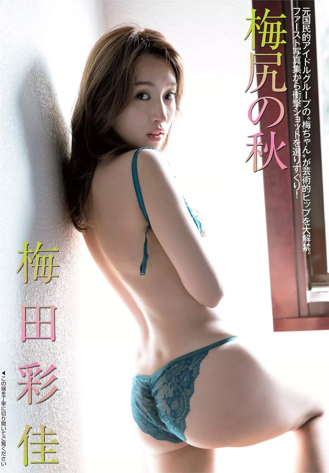 梅田彩佳10