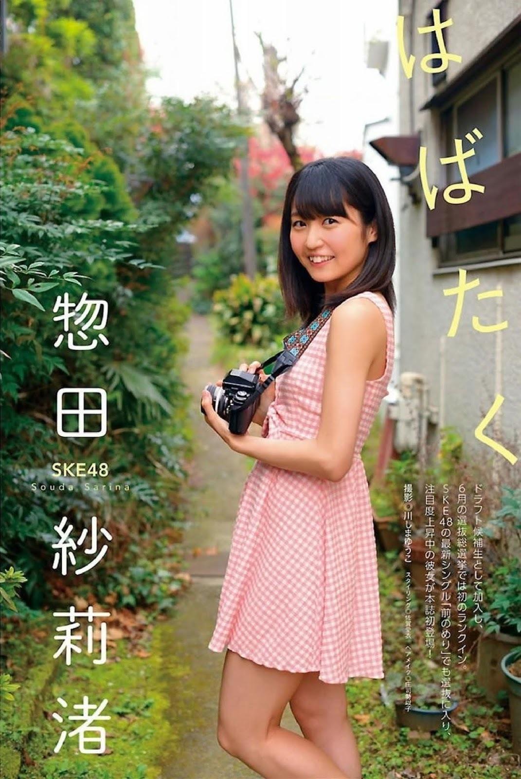惣田紗莉渚18