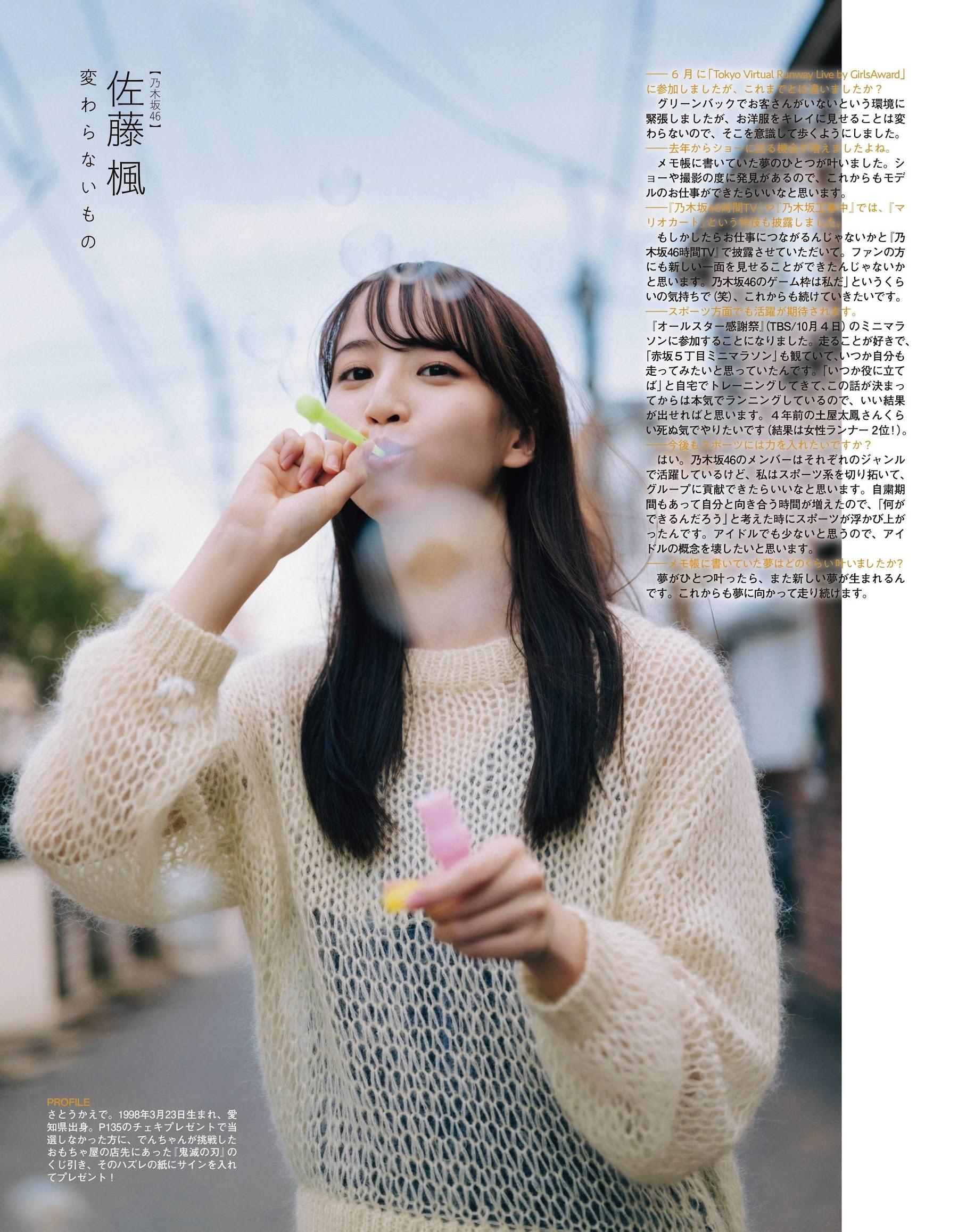 佐藤楓48