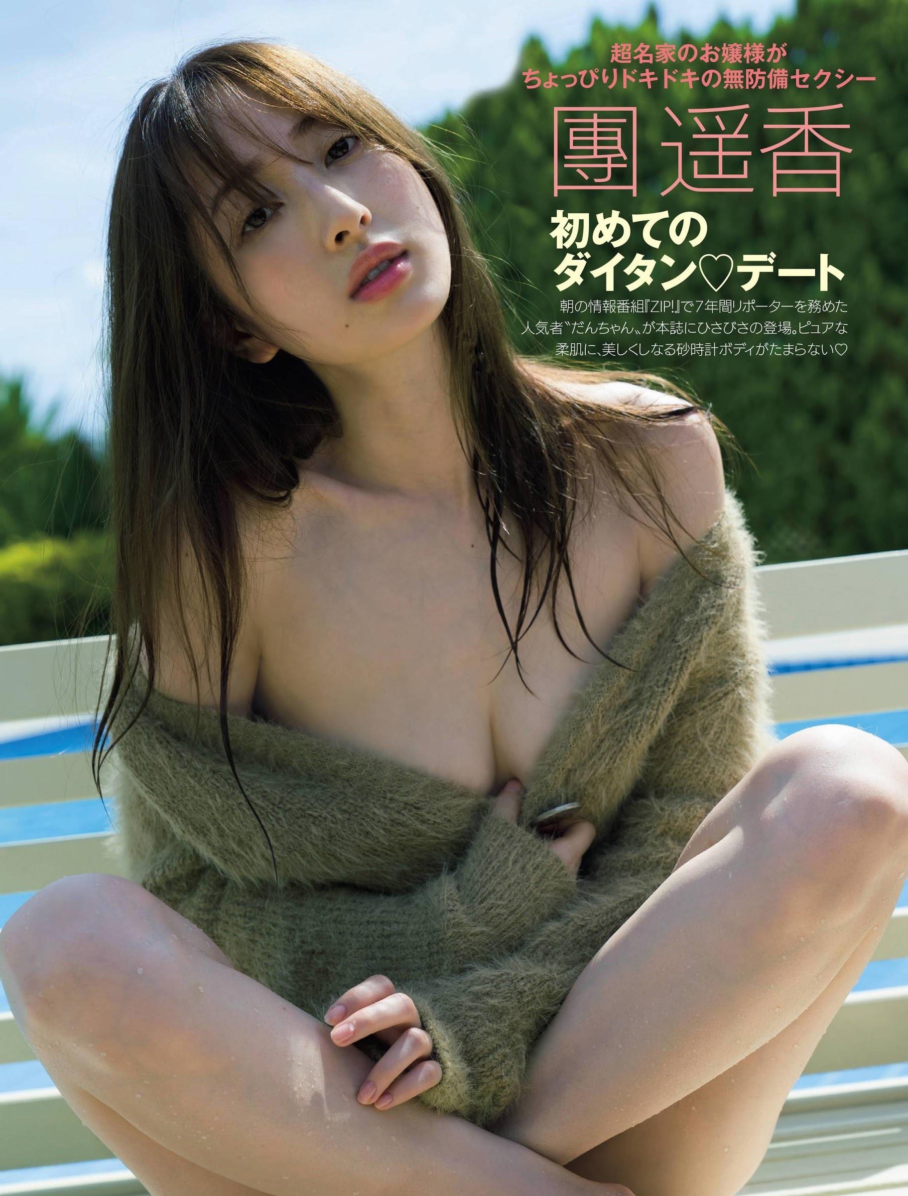 團遥香50