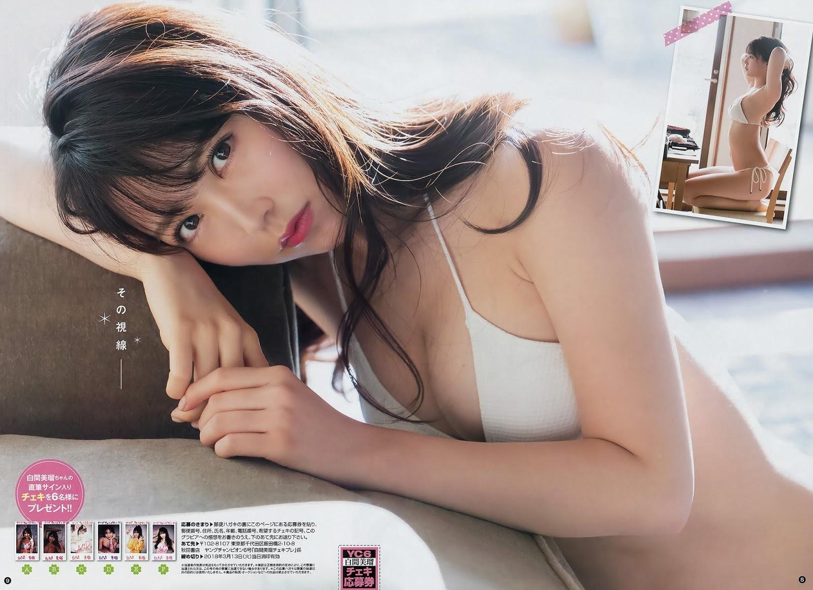 白間美瑠167