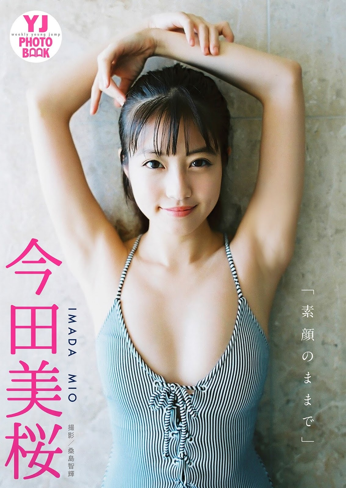 今田美桜91