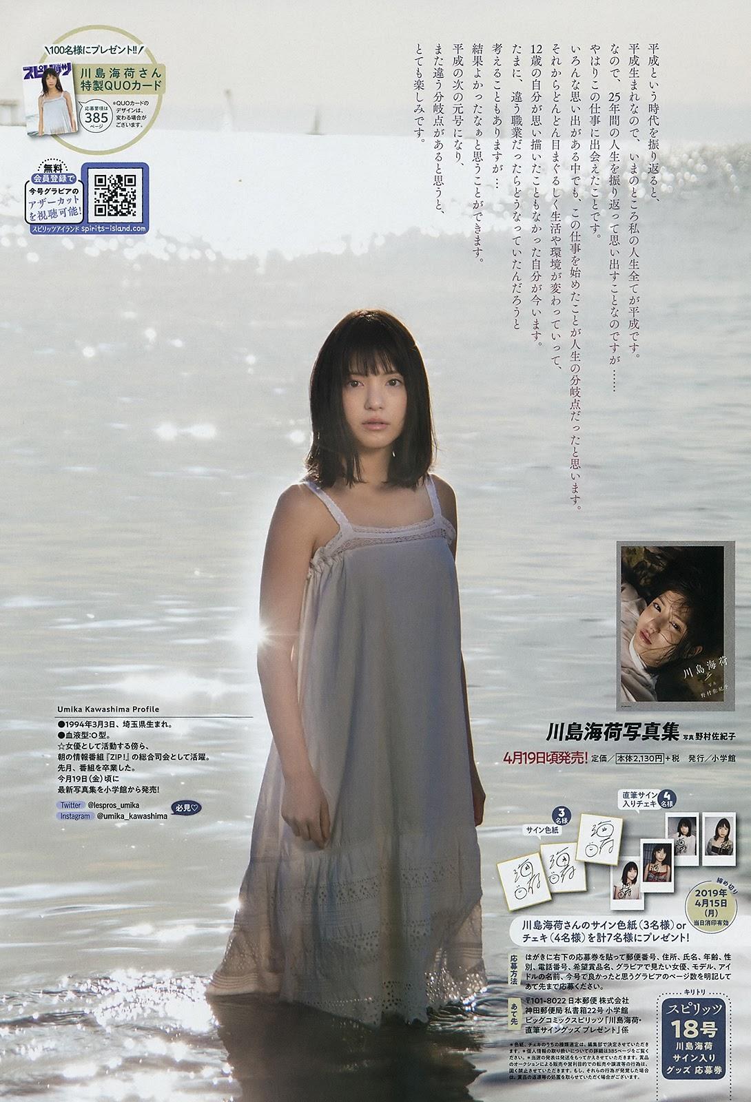 川島海荷12