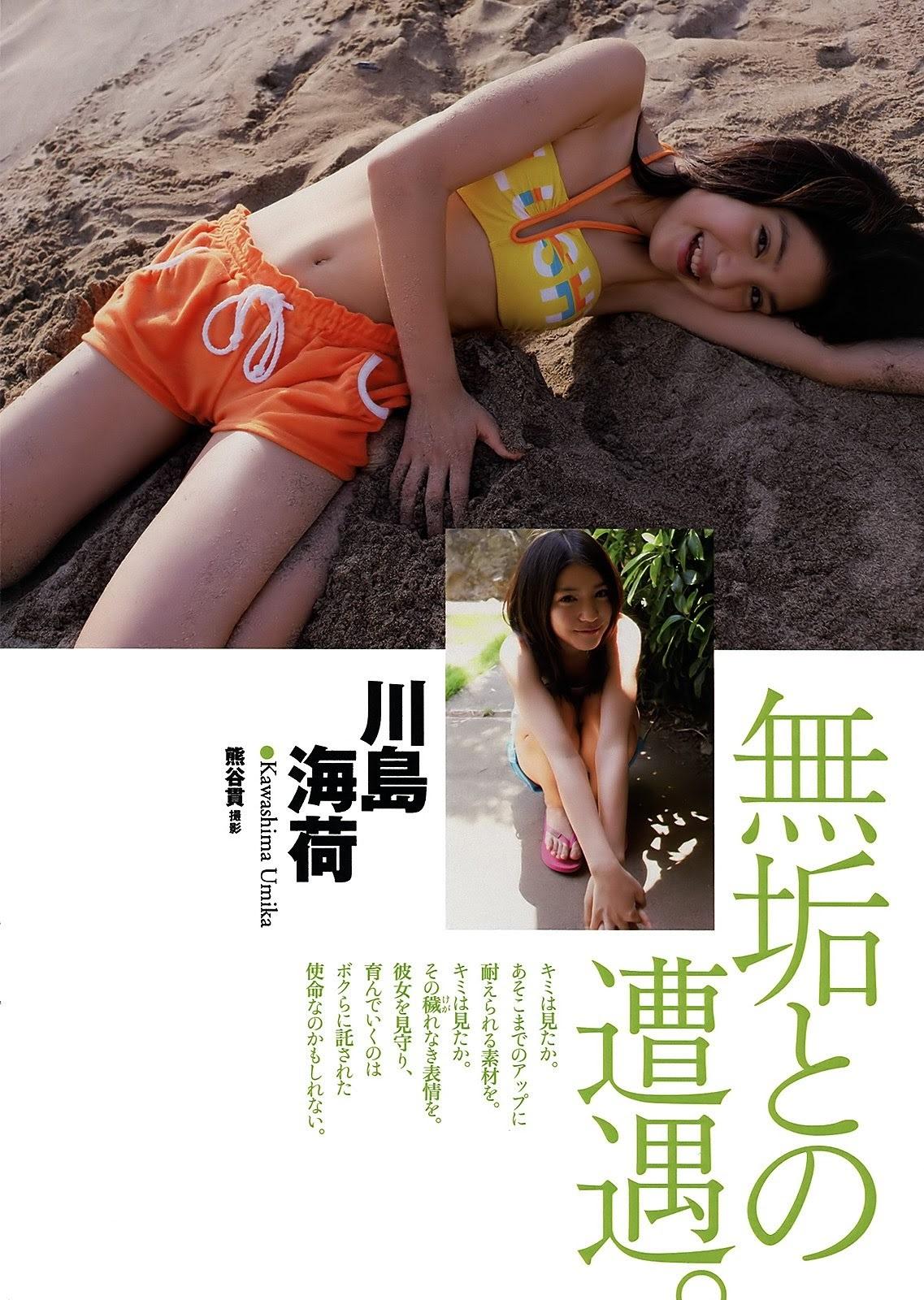 川島海荷40