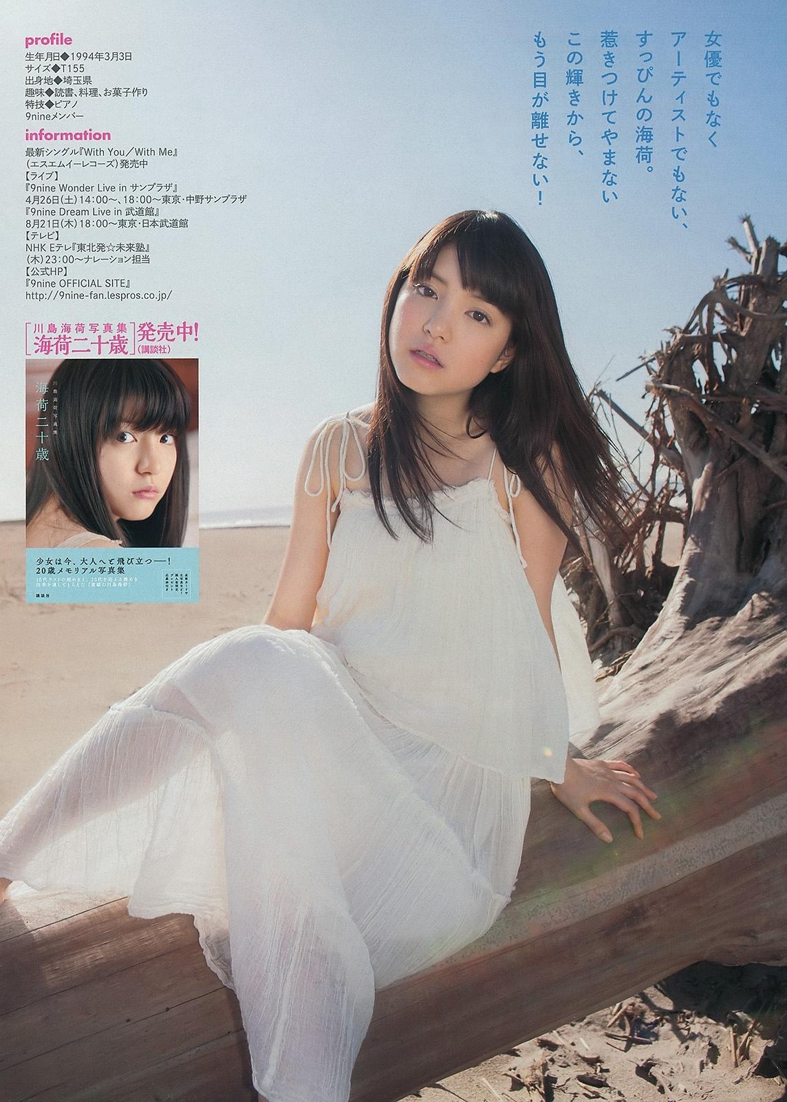 川島海荷73