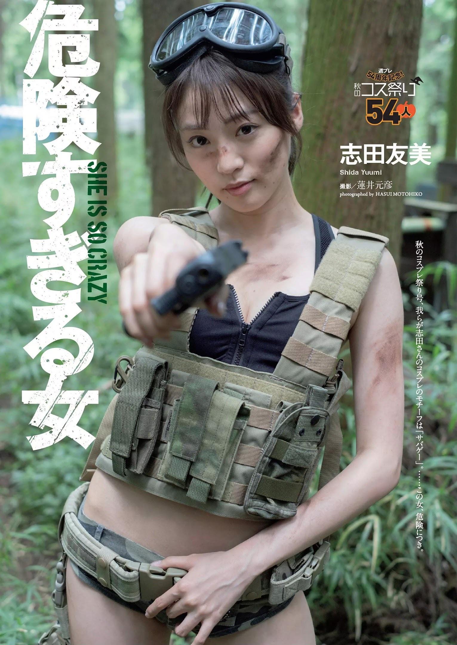 志田友美136