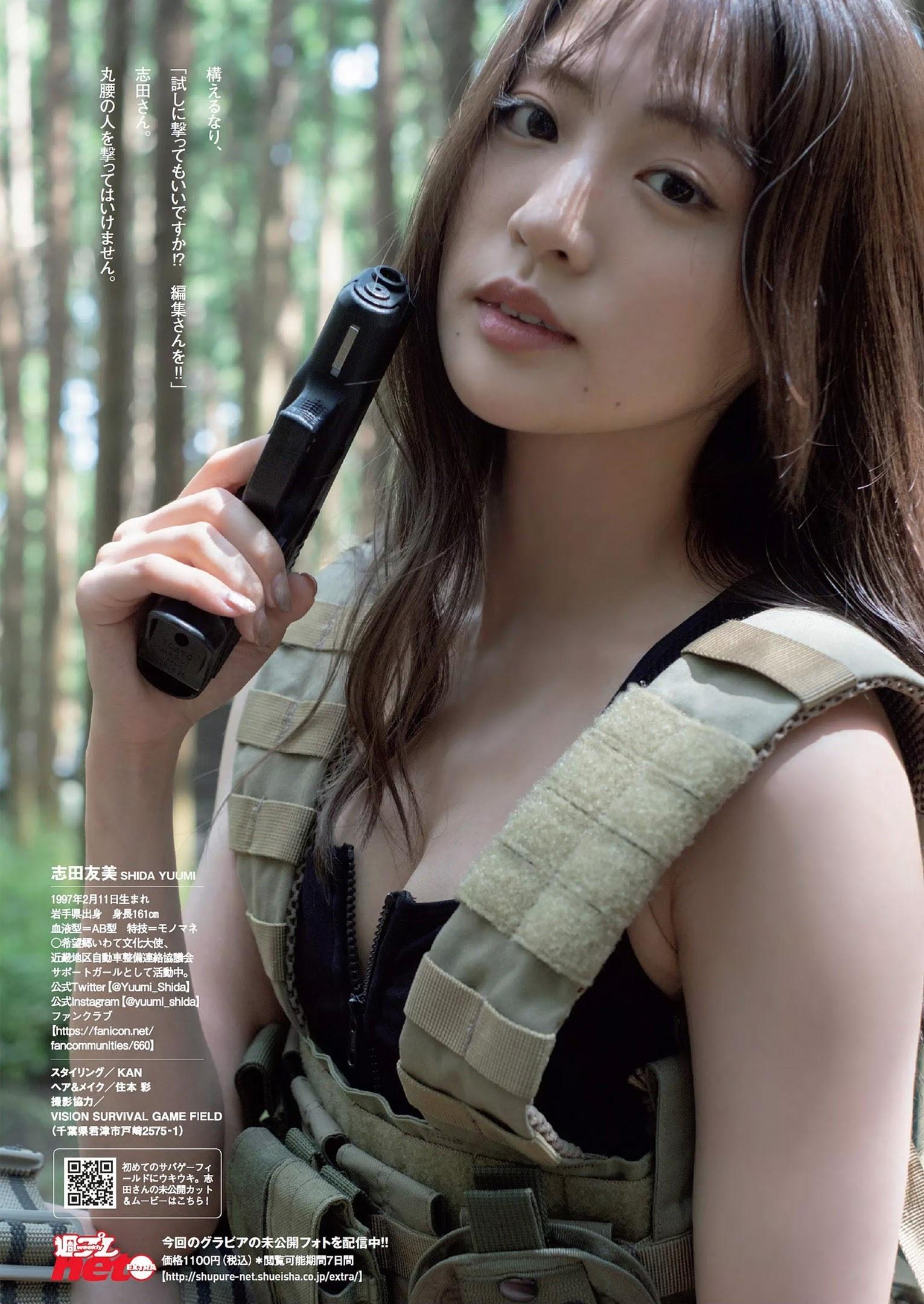 志田友美139