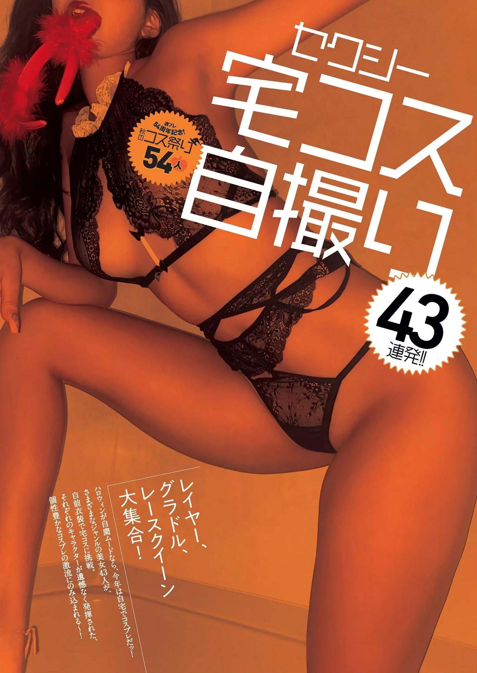 セクシー宅コス自撮り43連発1