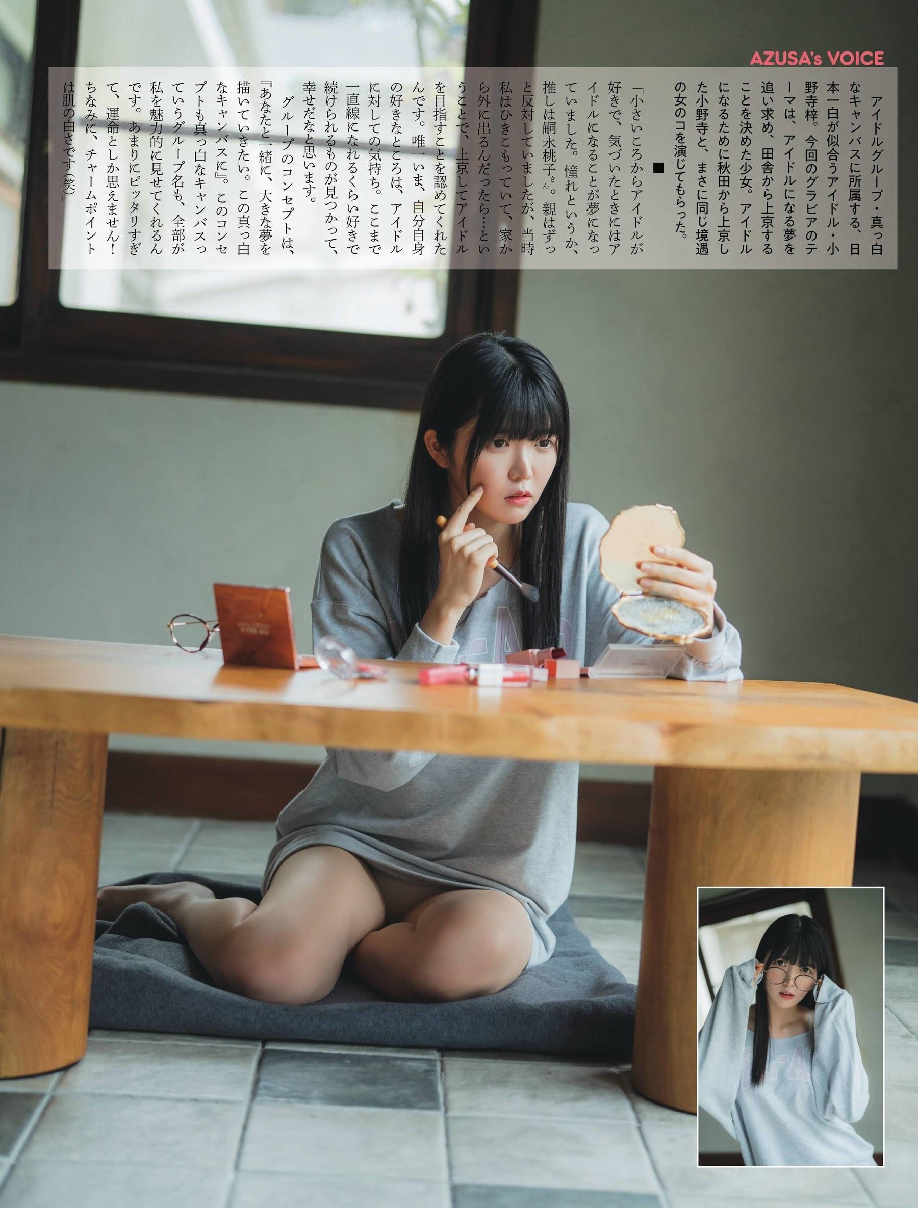 小野寺梓21