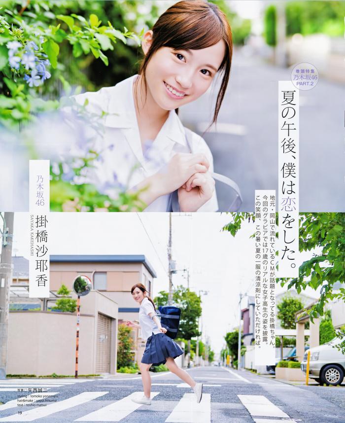 掛橋沙耶香 68