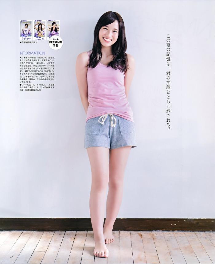 掛橋沙耶香 85