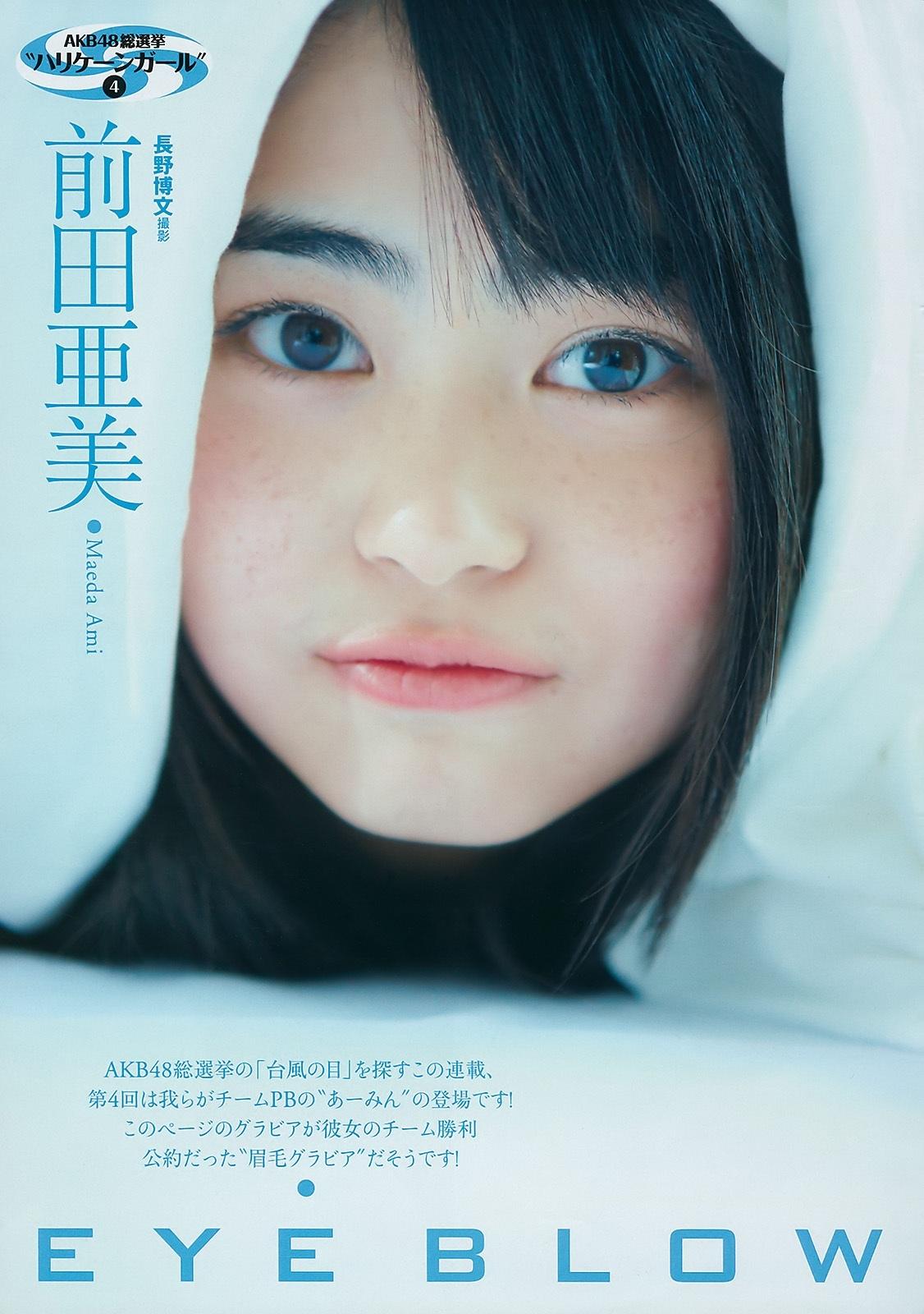 前田亜美12
