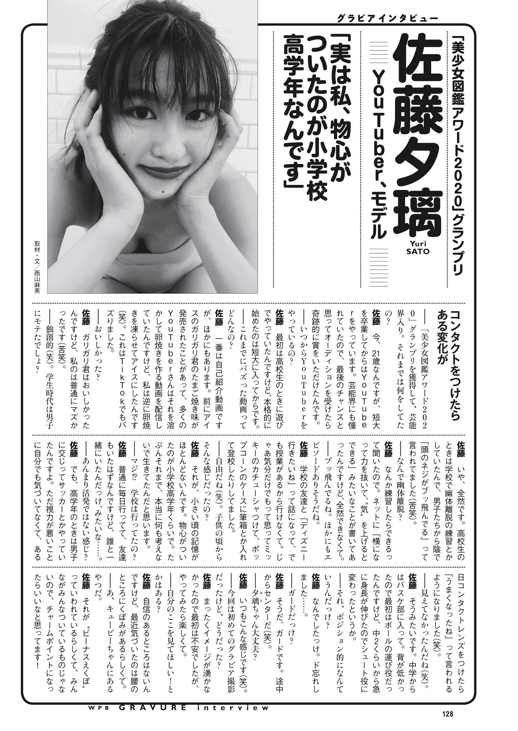 佐藤夕璃6