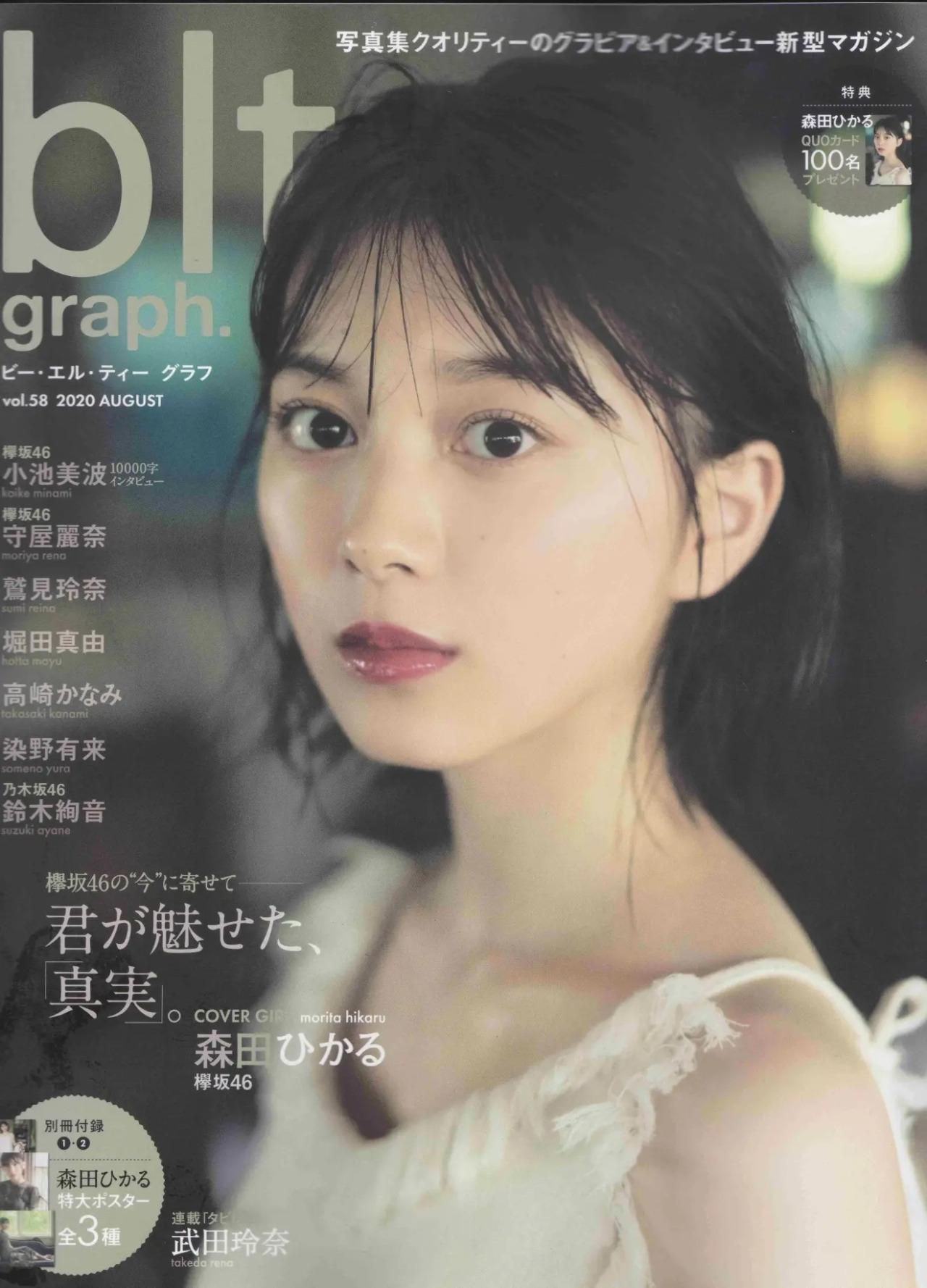 森田ひかる56