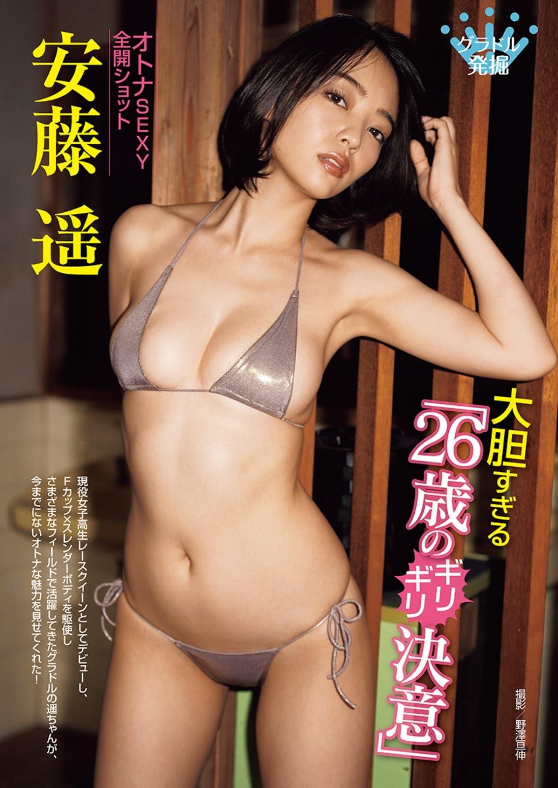 安藤遥33