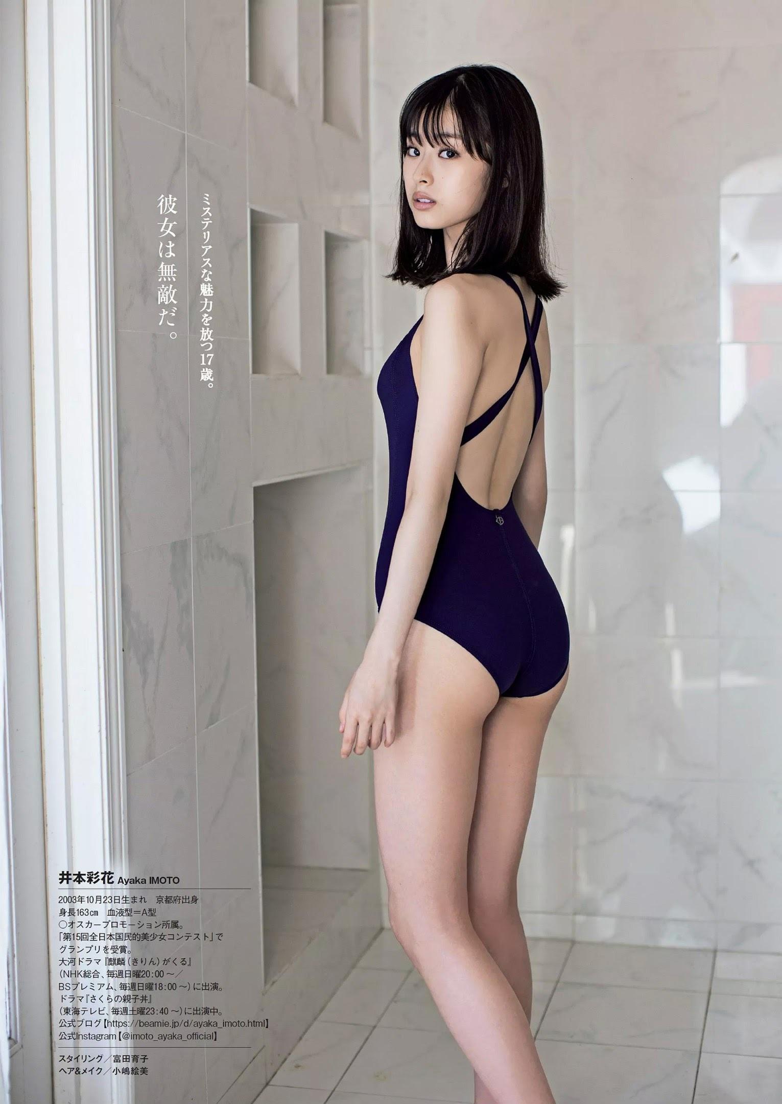 井本彩花19