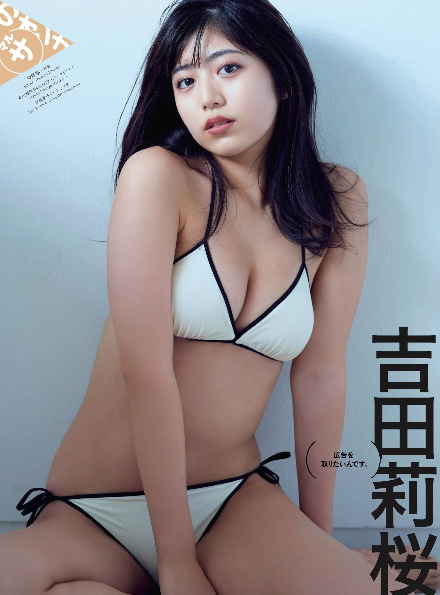 吉田莉桜142