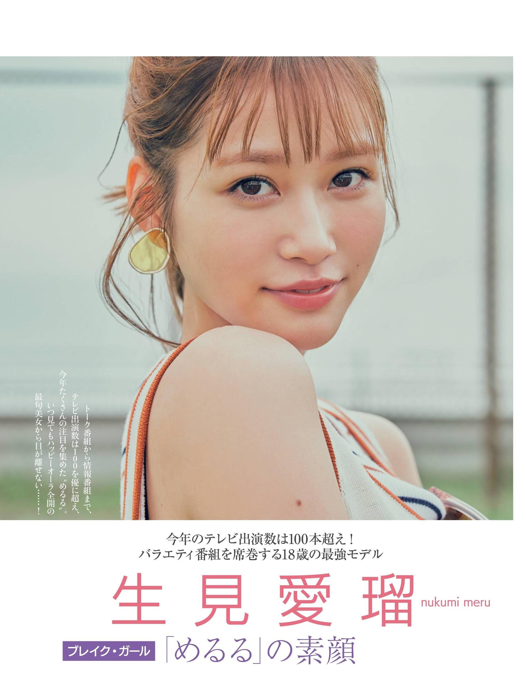 生見愛瑠21