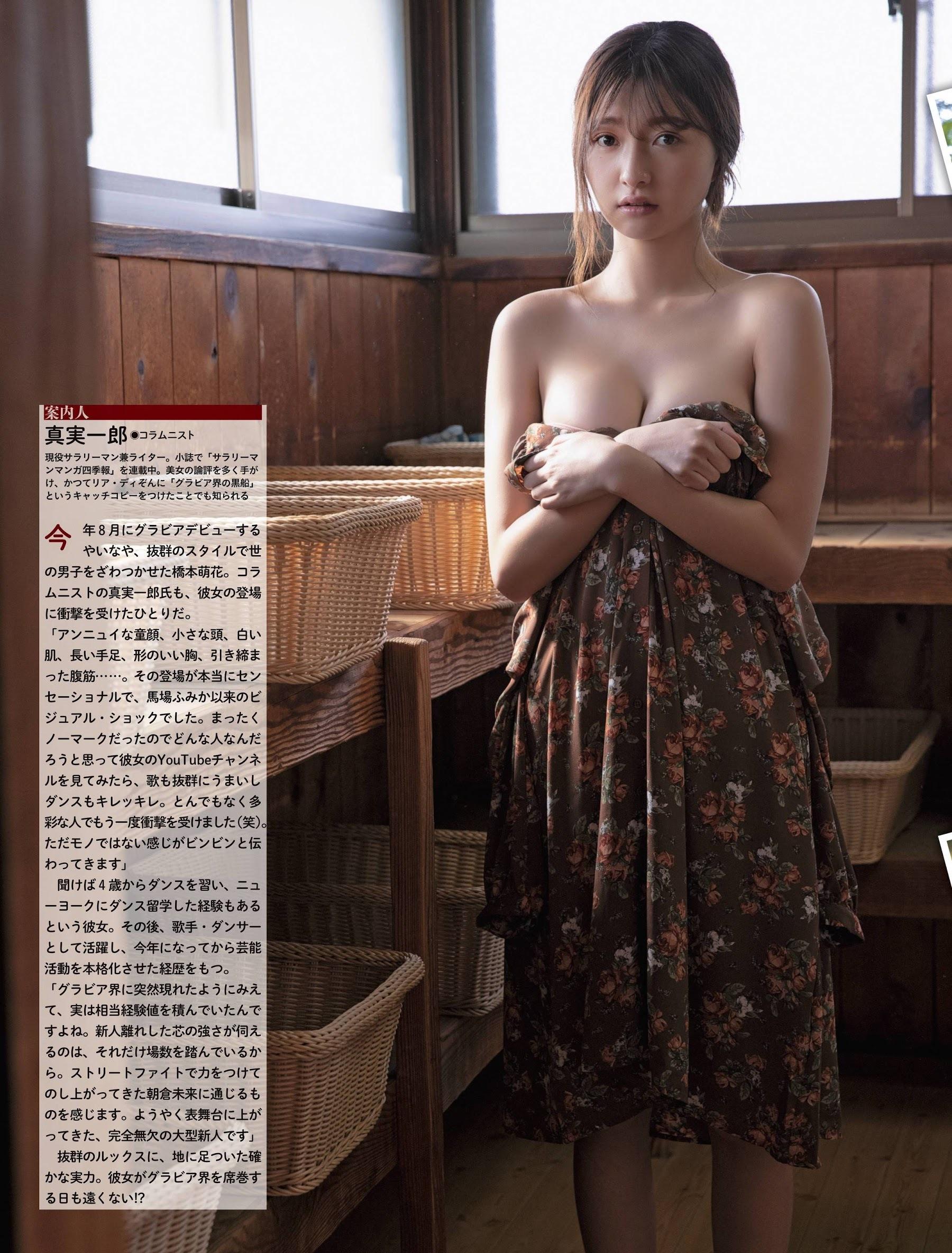 橋本萌花47