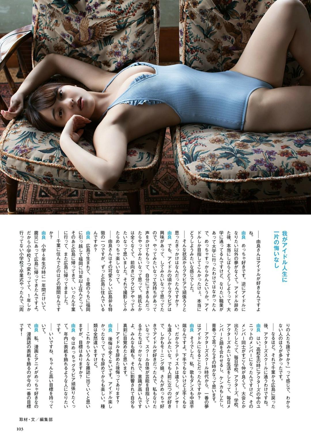 由良朱合29