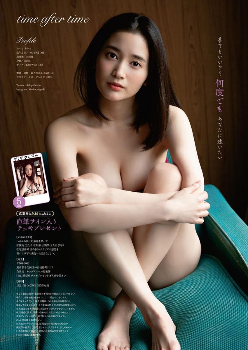出口亜梨沙7