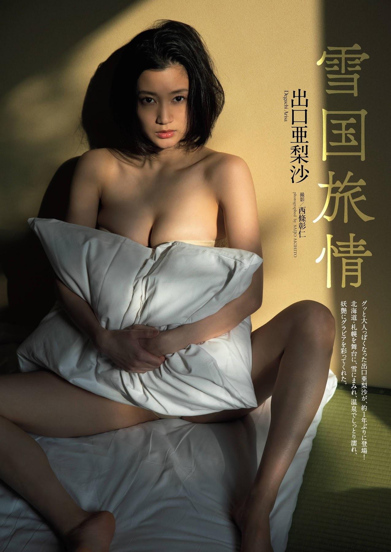 出口亜梨沙29