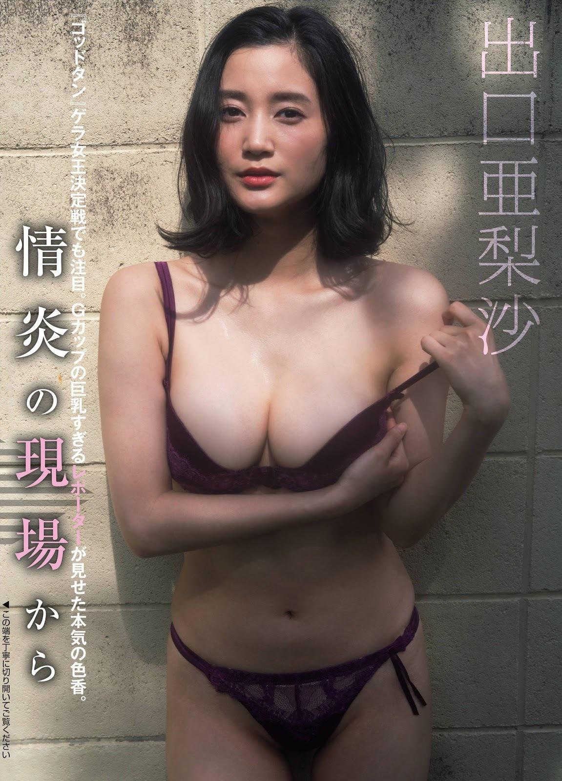 出口亜梨沙37