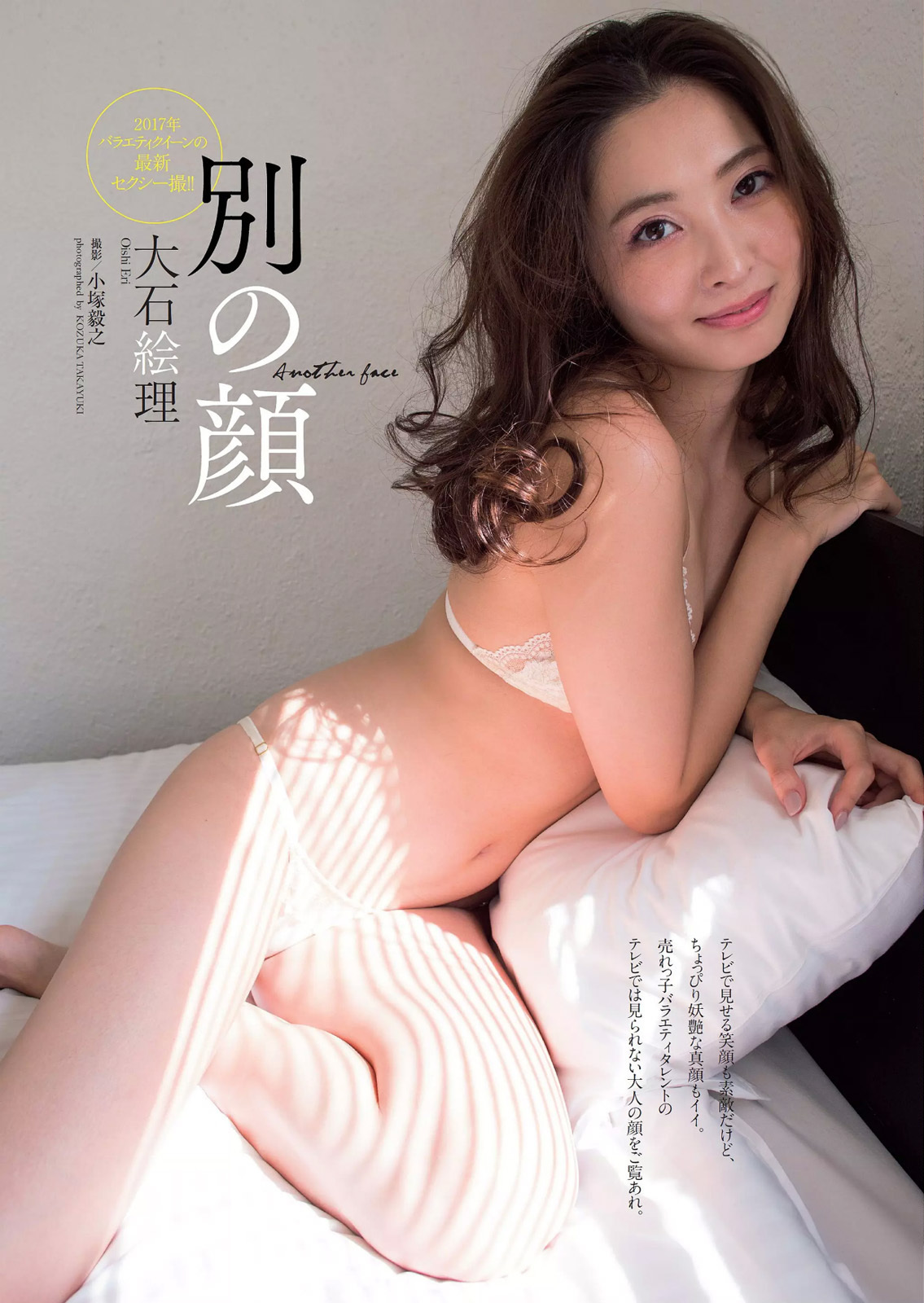 大石絵理28