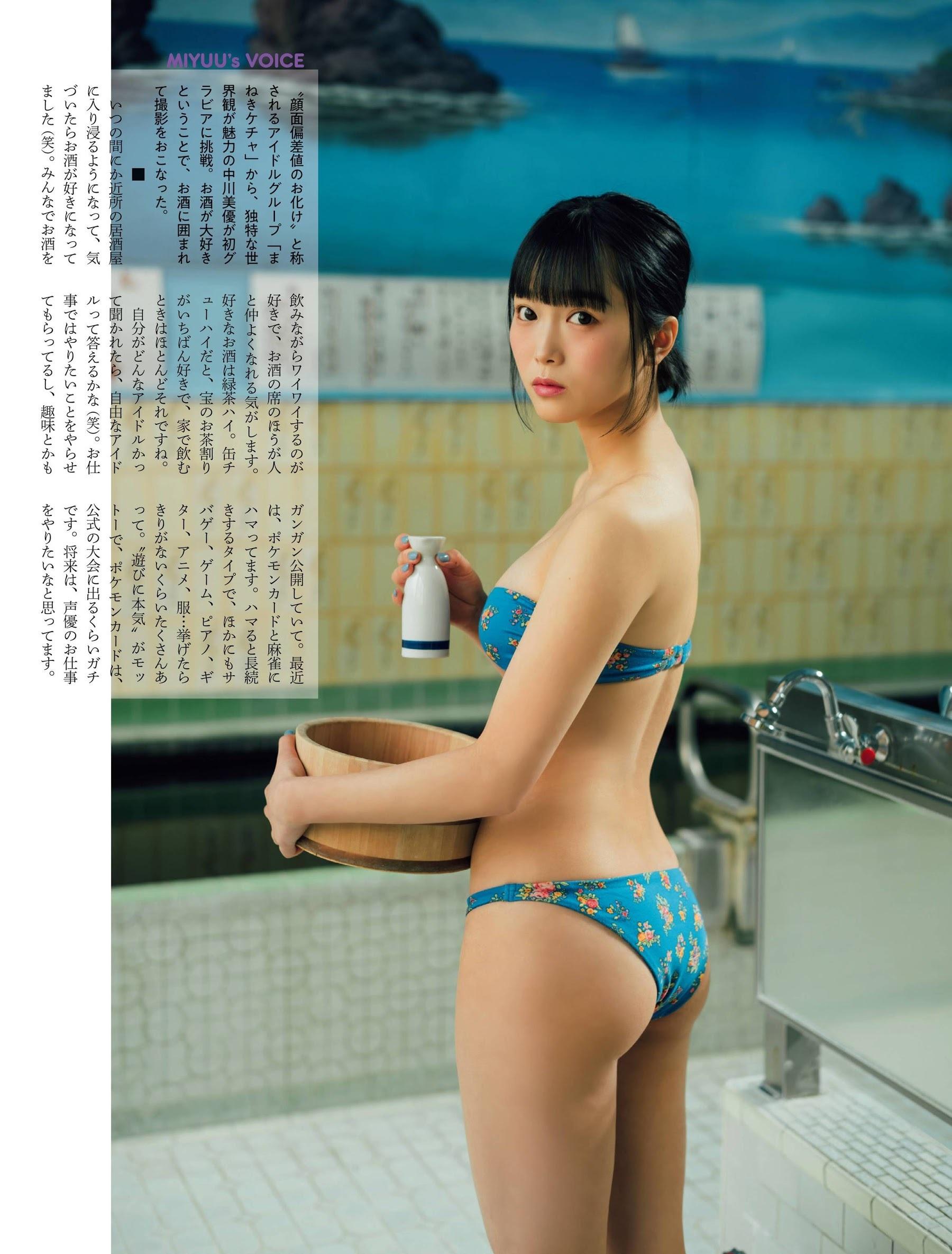 中川美優5