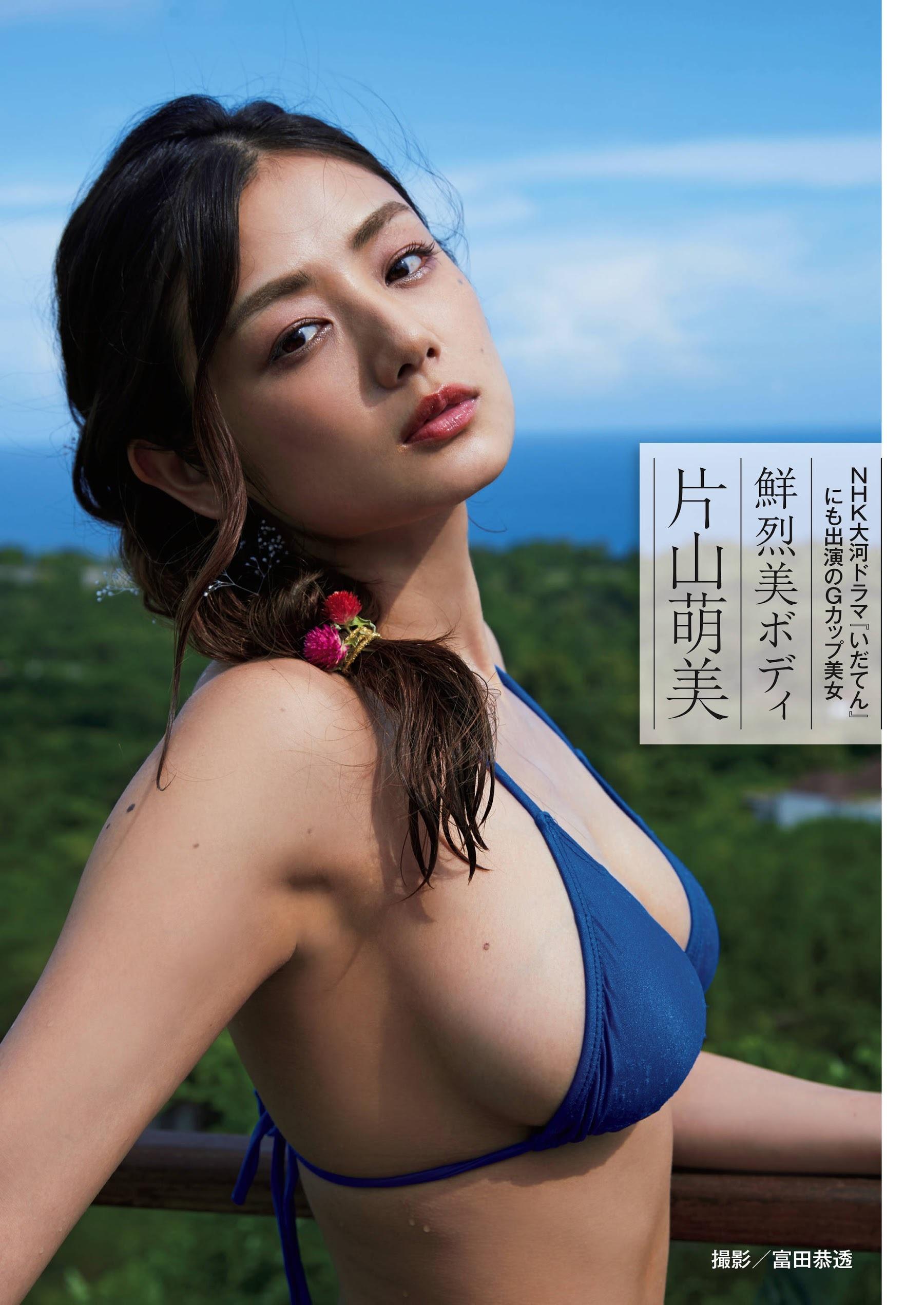 片山萌美87