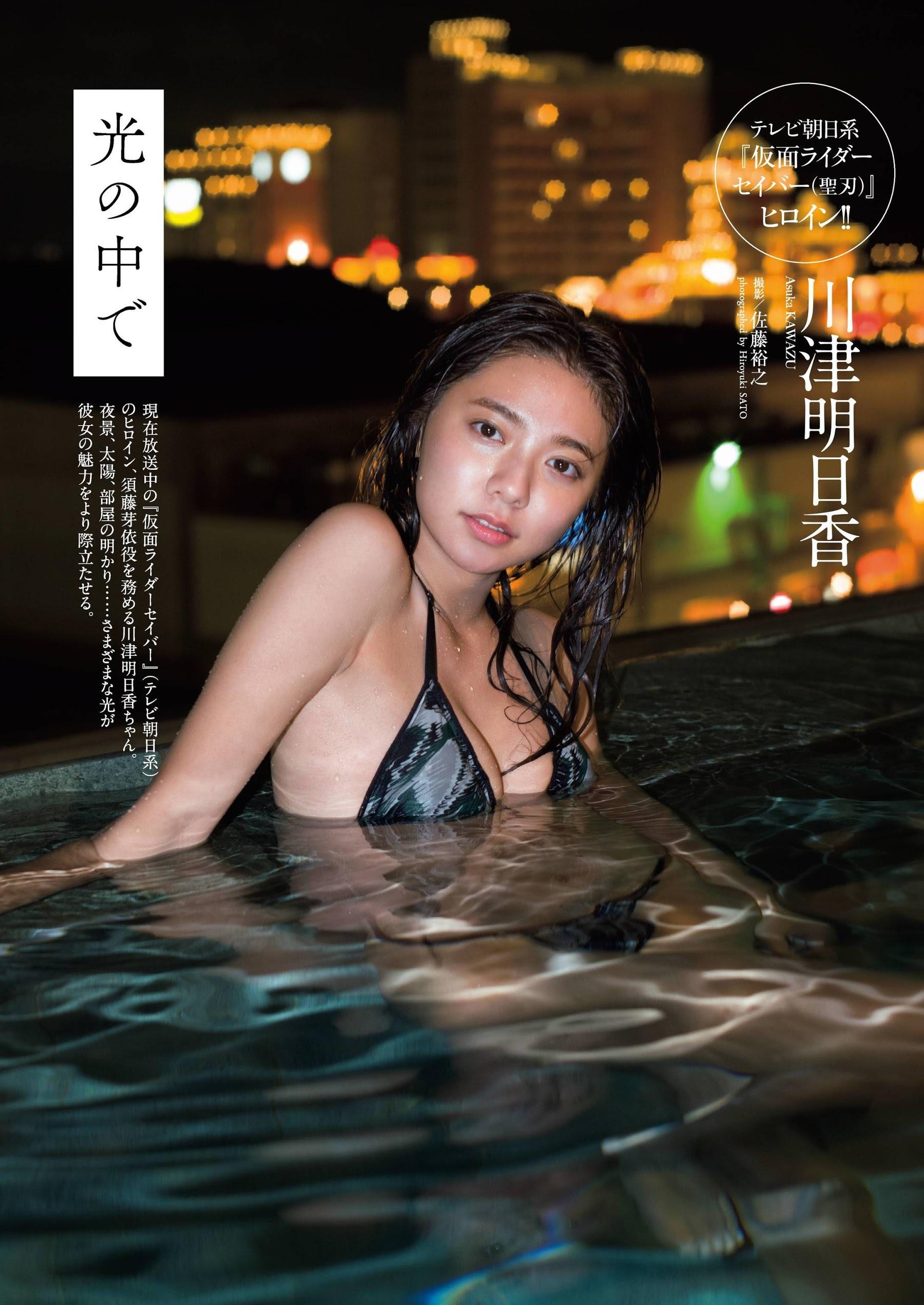 川津明日香276