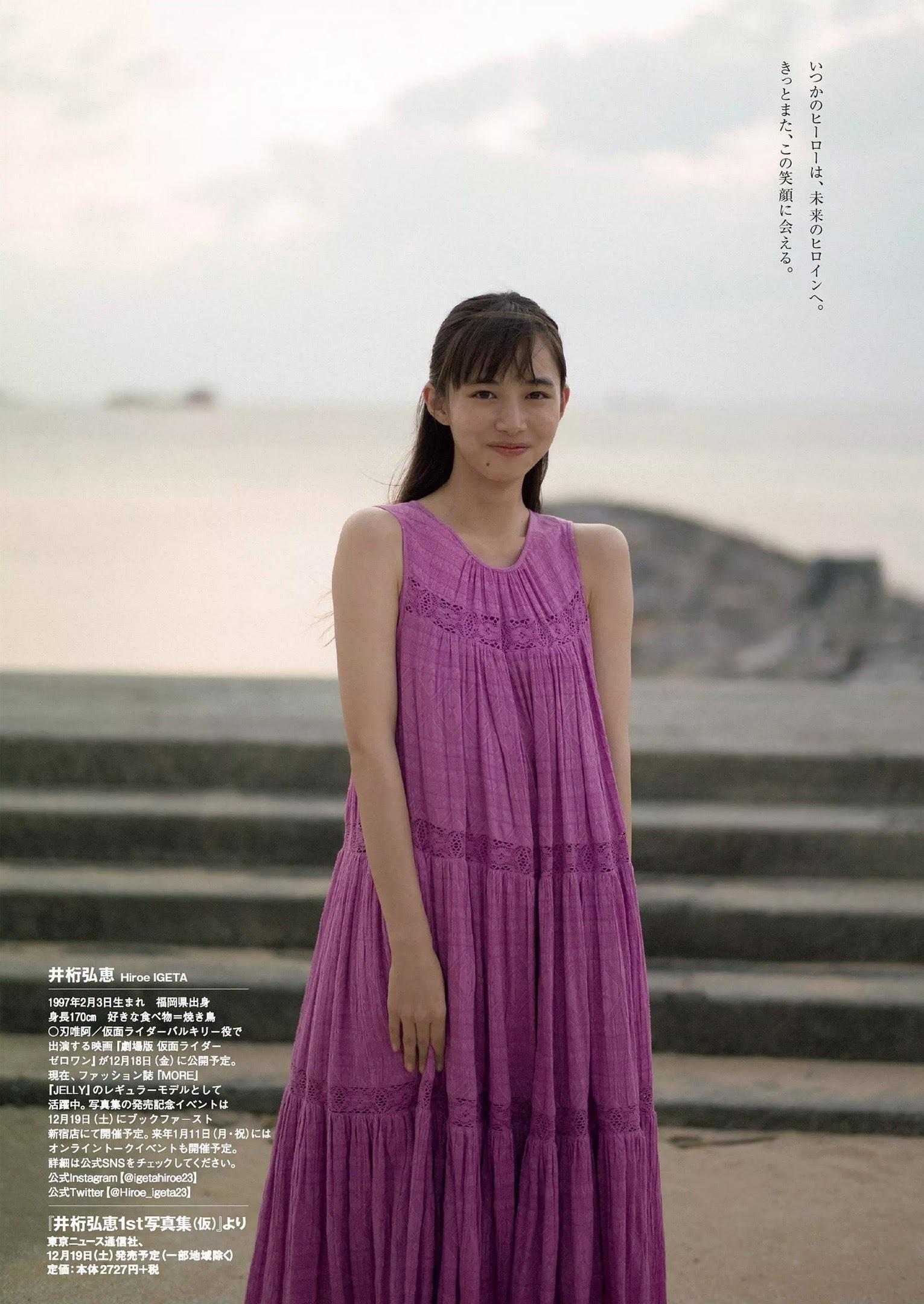 井桁弘恵199