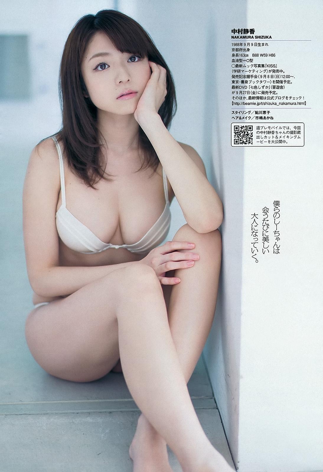 中村静香70