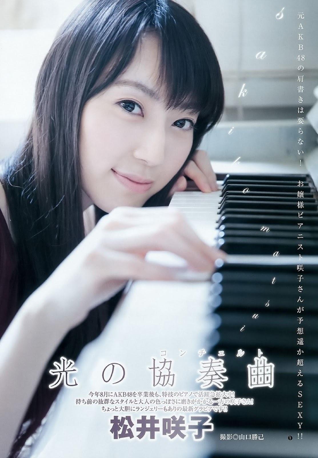松井咲子9