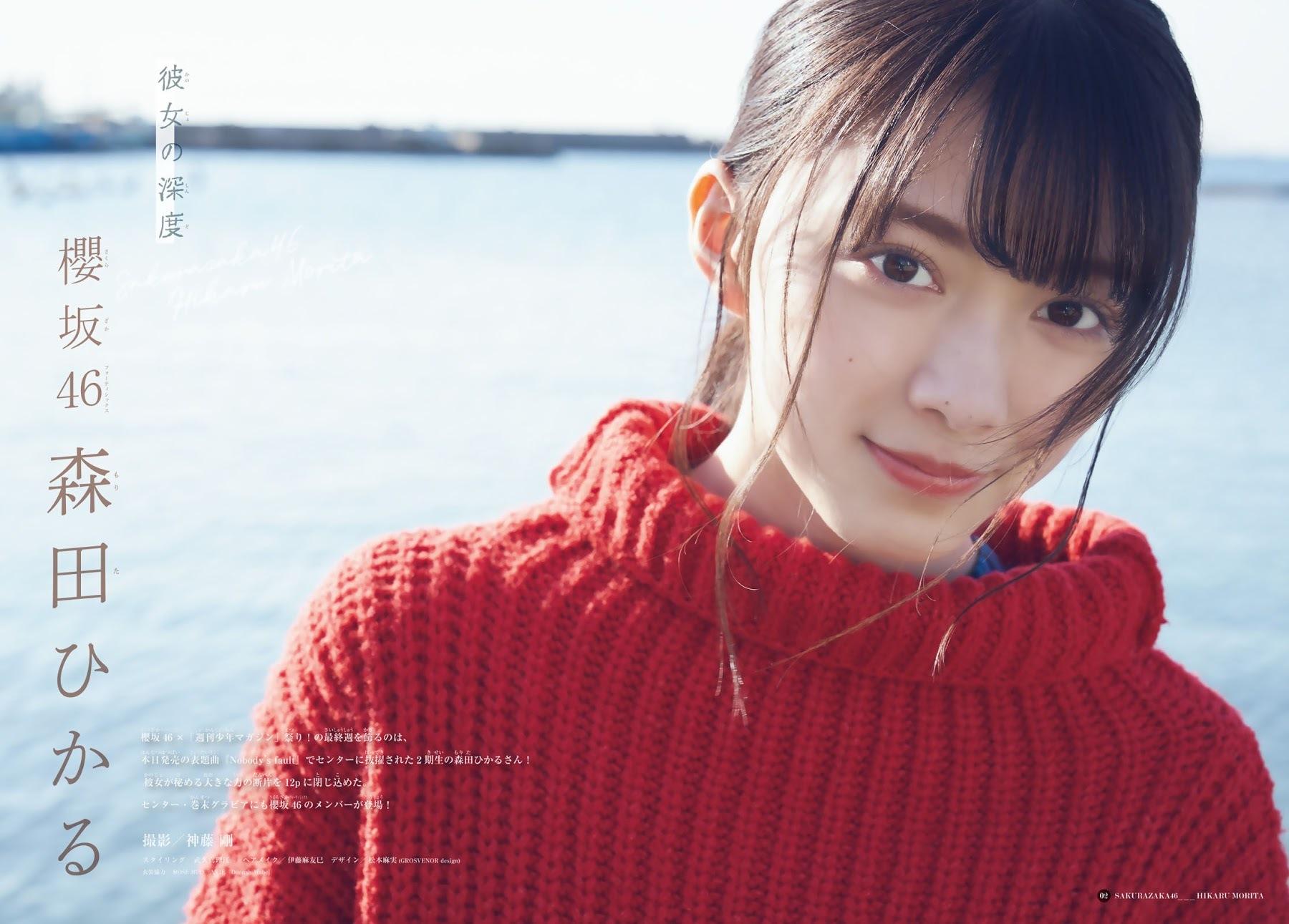 森田ひかる63