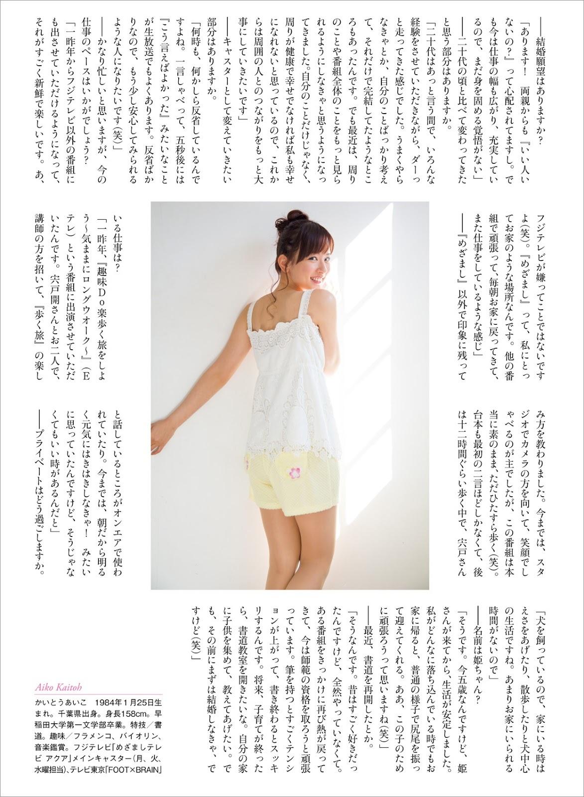 皆藤愛子9