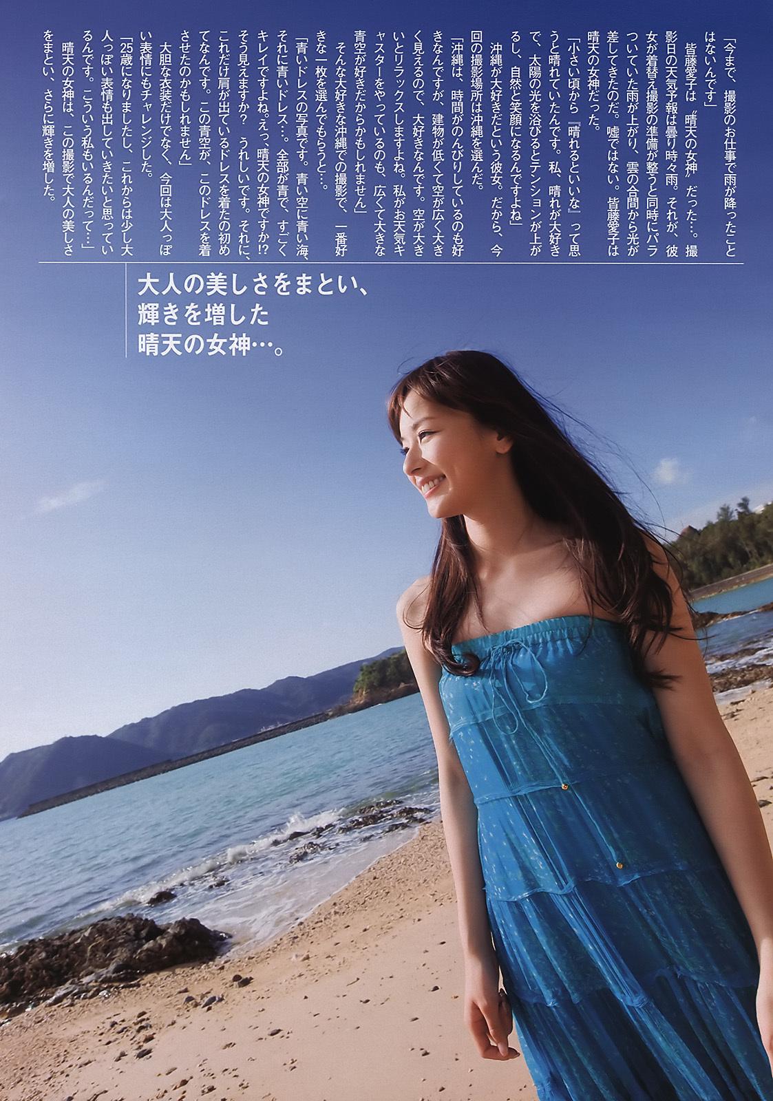 皆藤愛子15