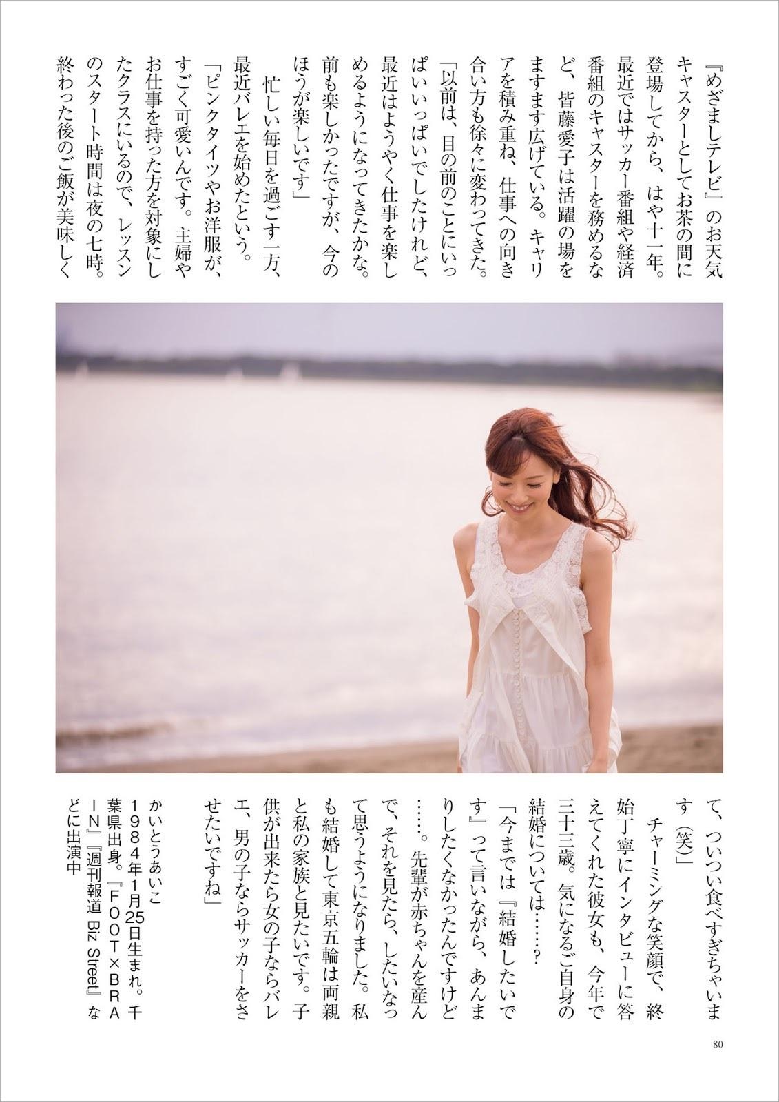 皆藤愛子37