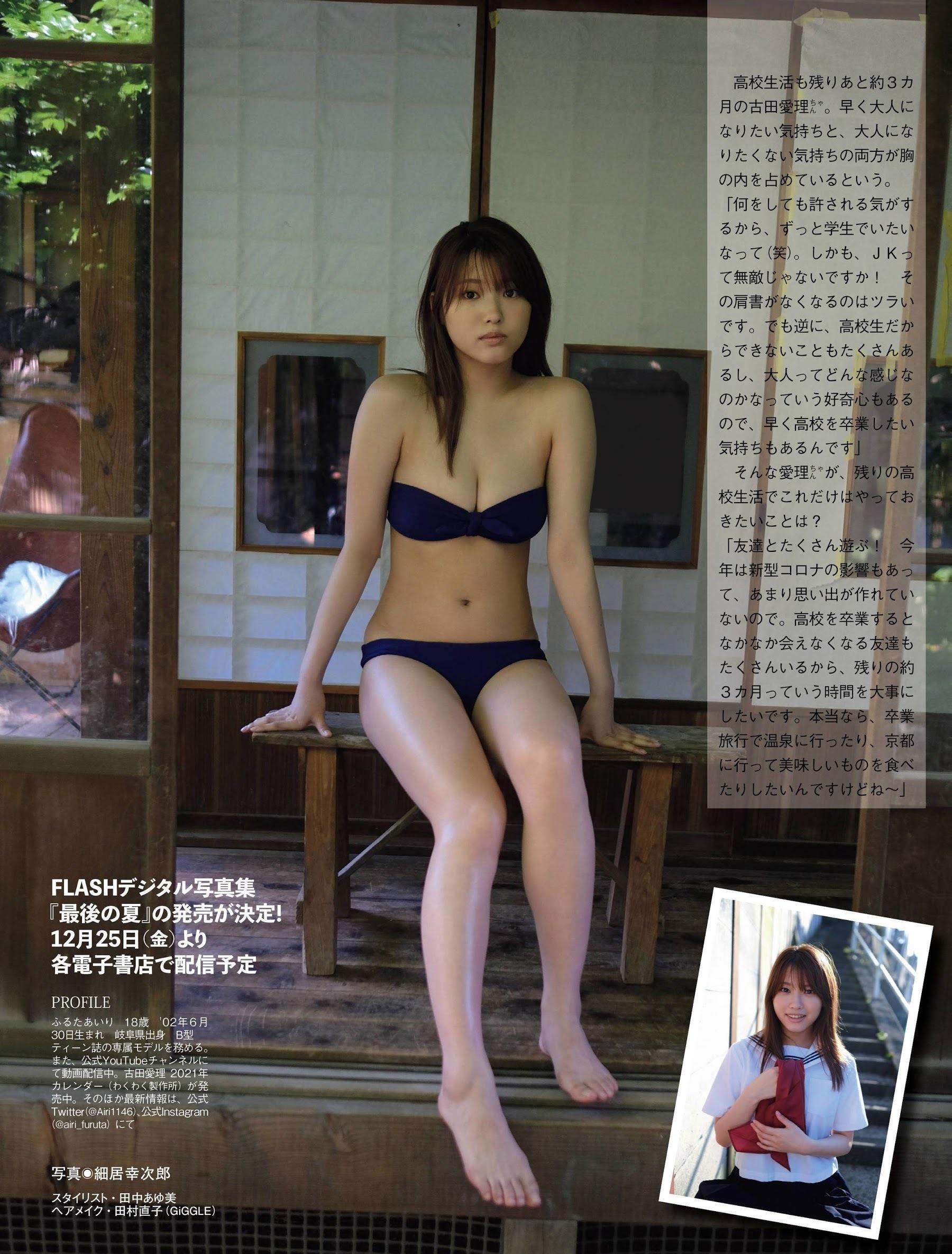 古田愛理158