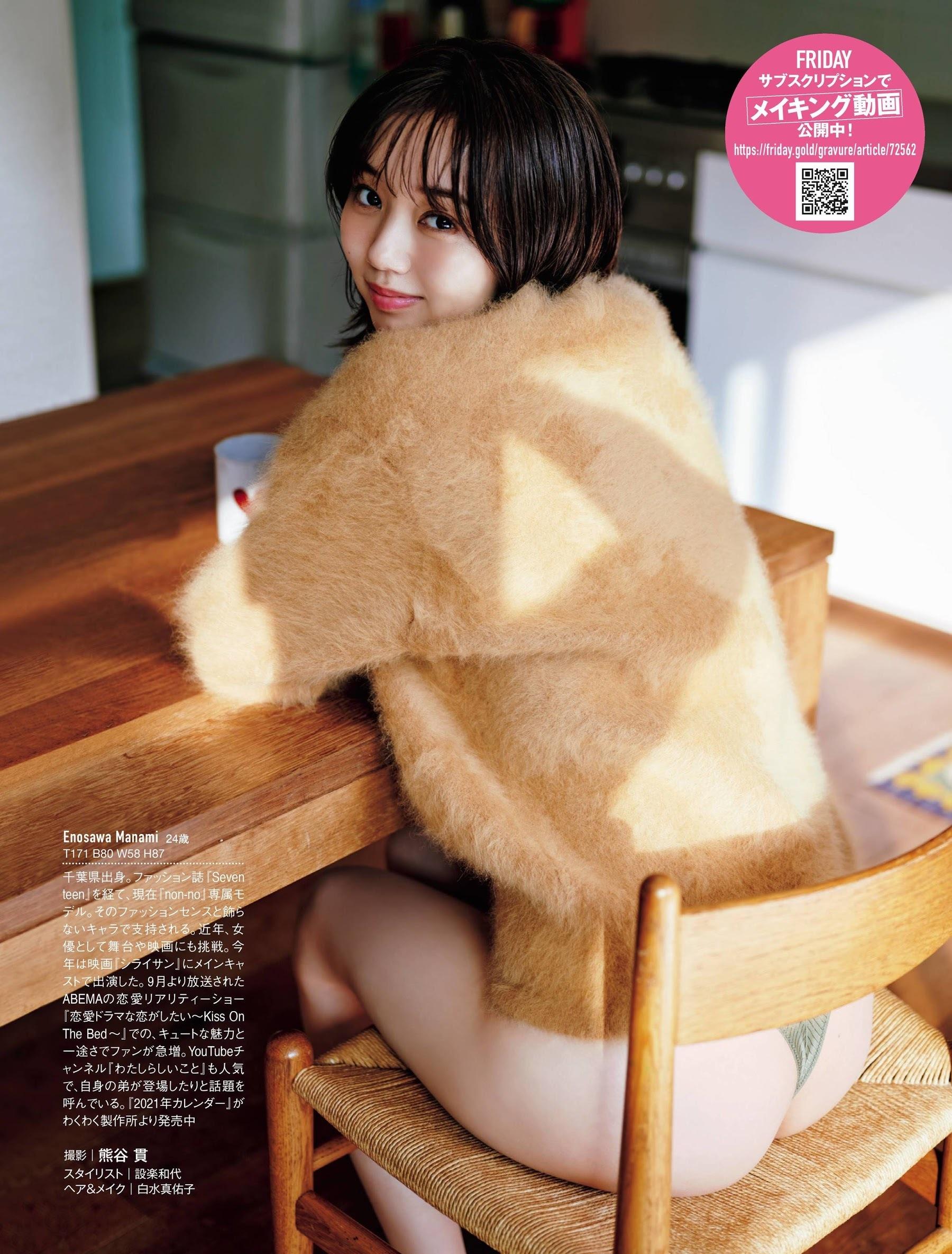 江野沢愛美38