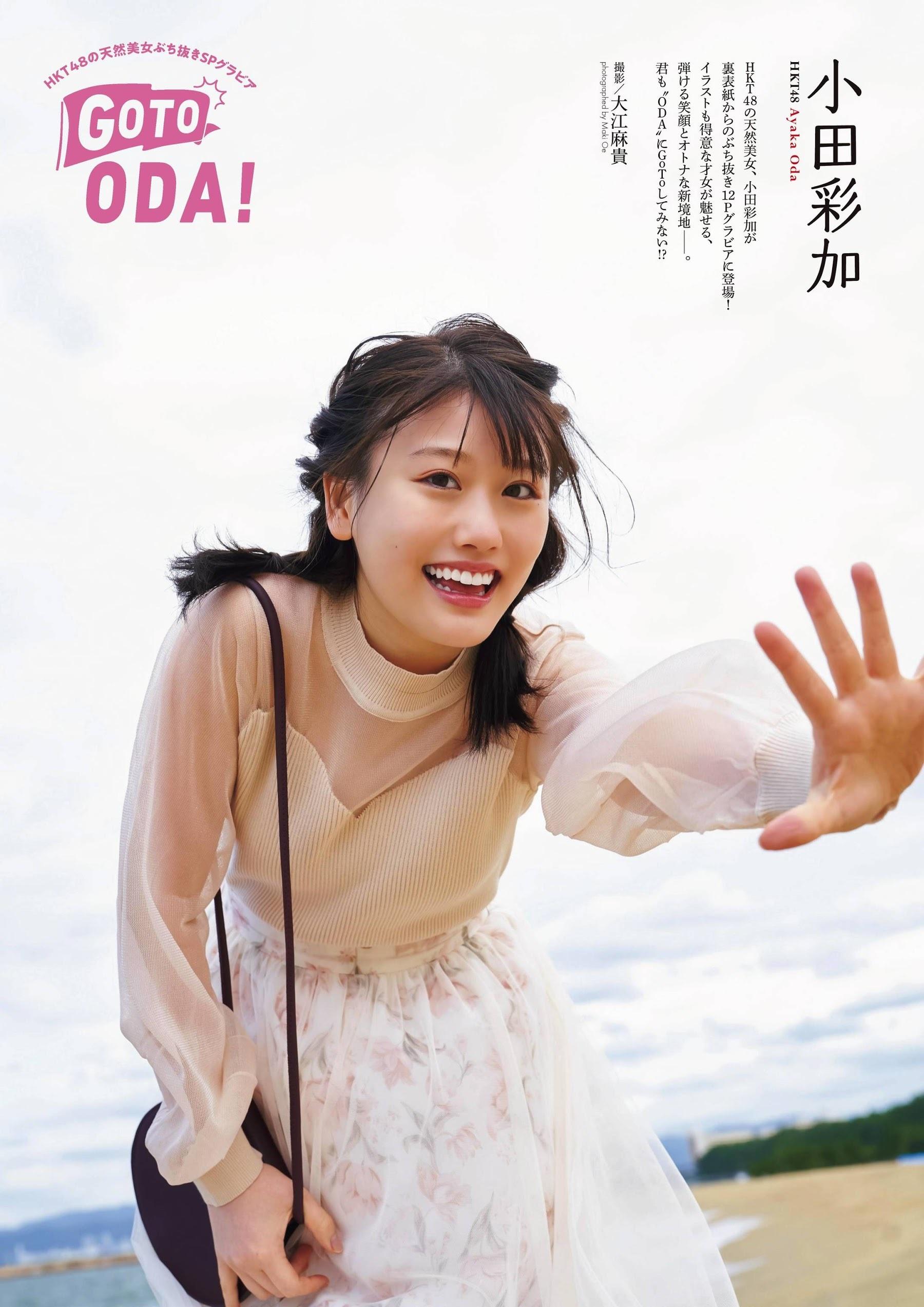 小田彩加12
