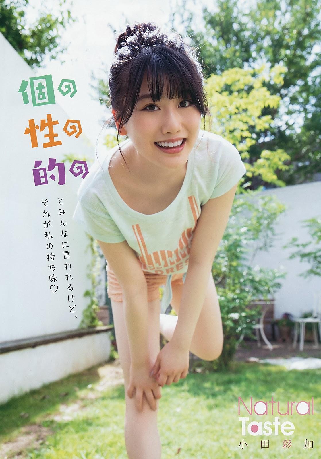 小田彩加14
