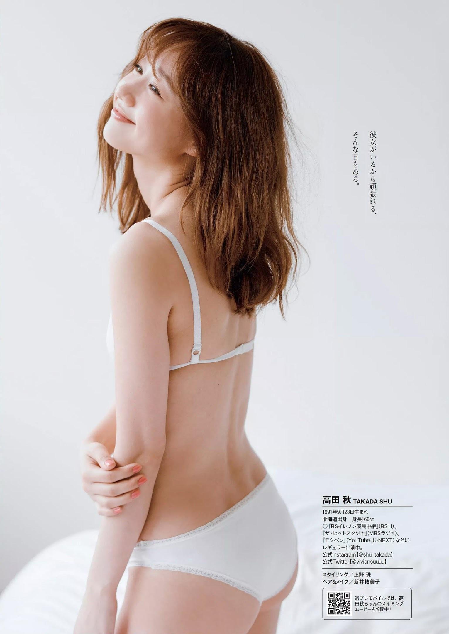 高田秋45