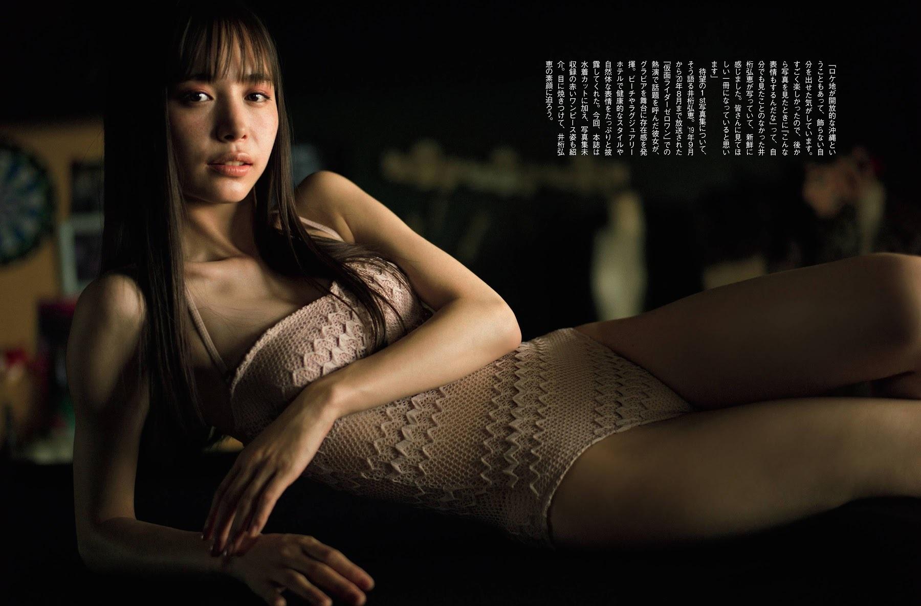 井桁弘恵207