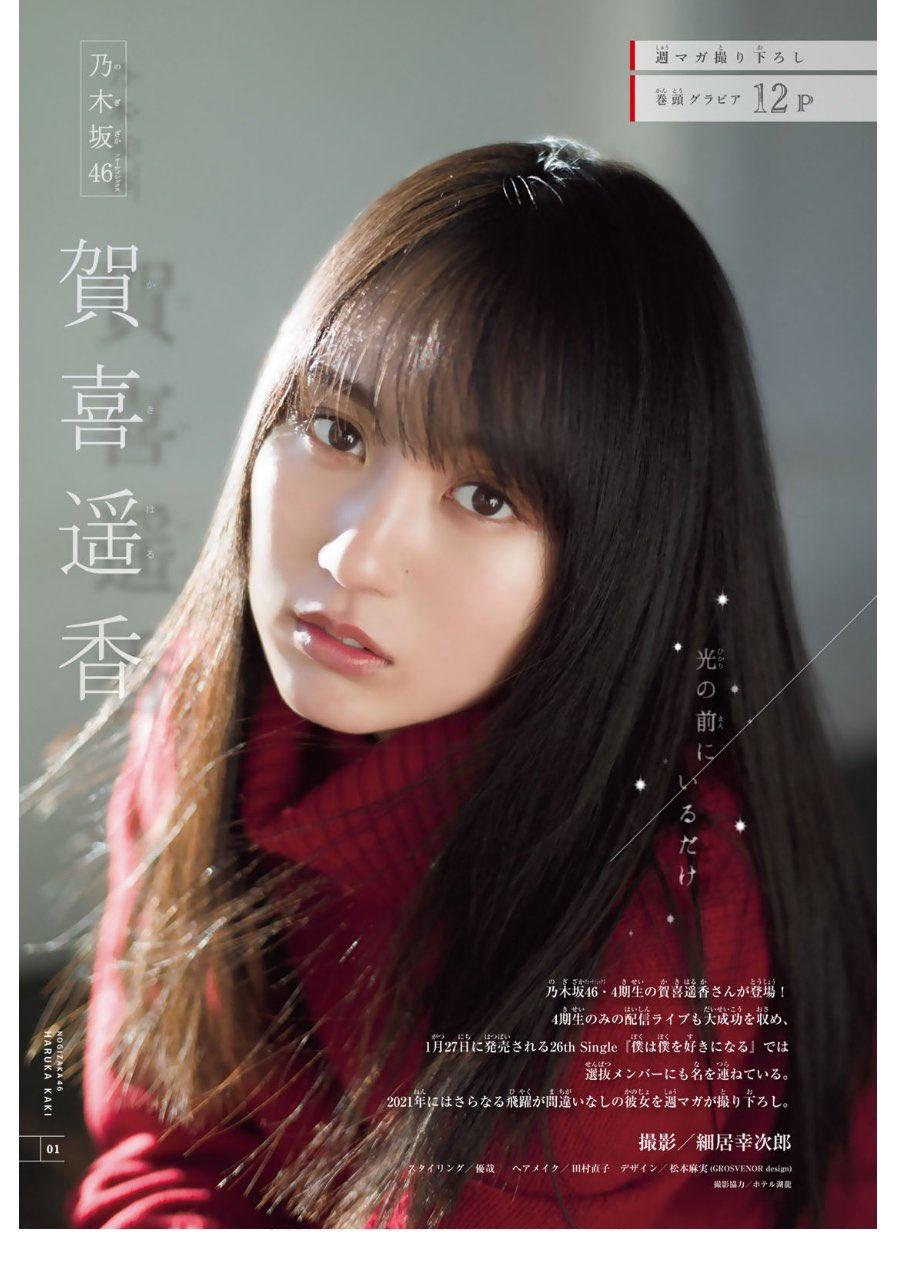 賀喜遥香56