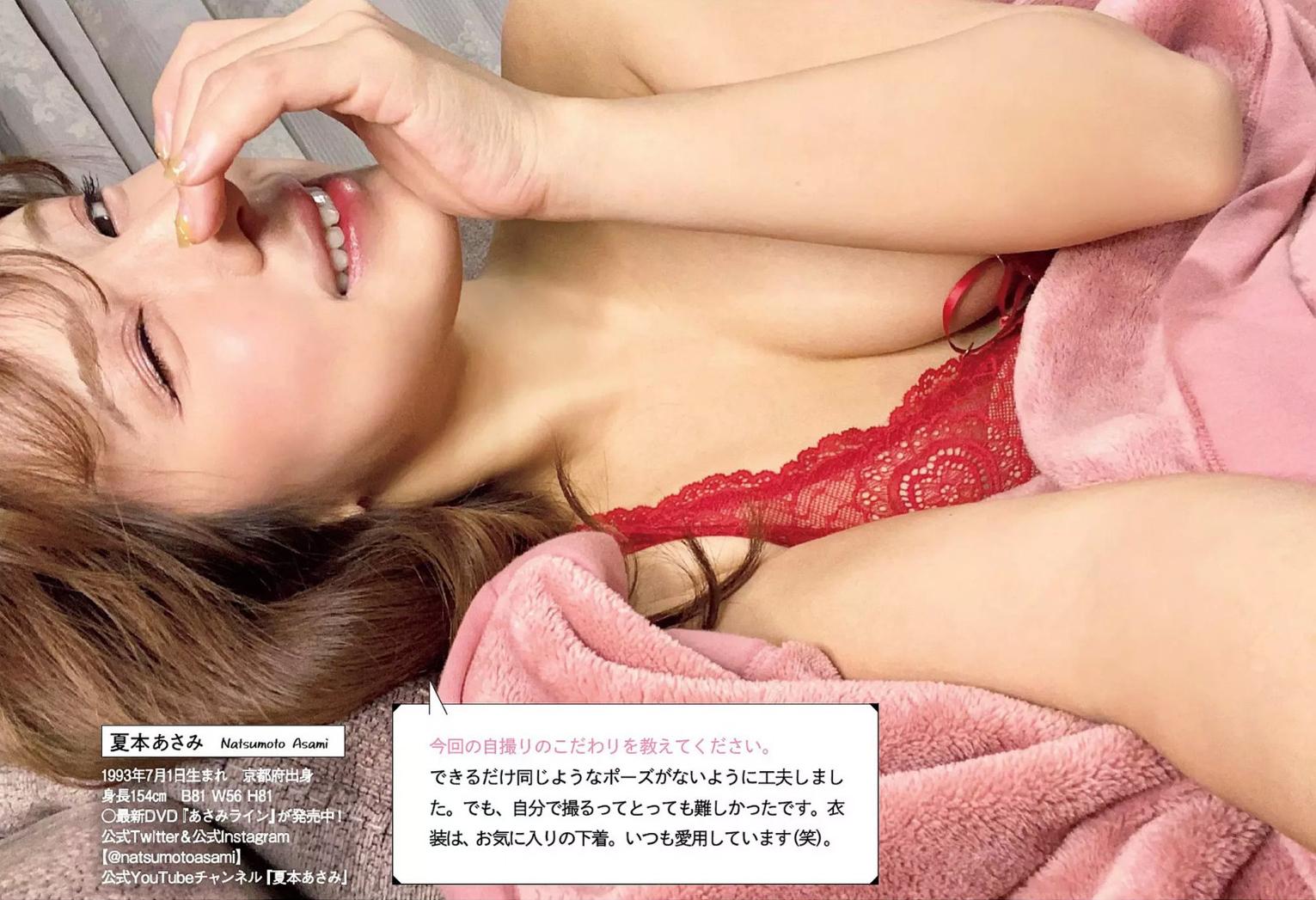 夏本あさみ54