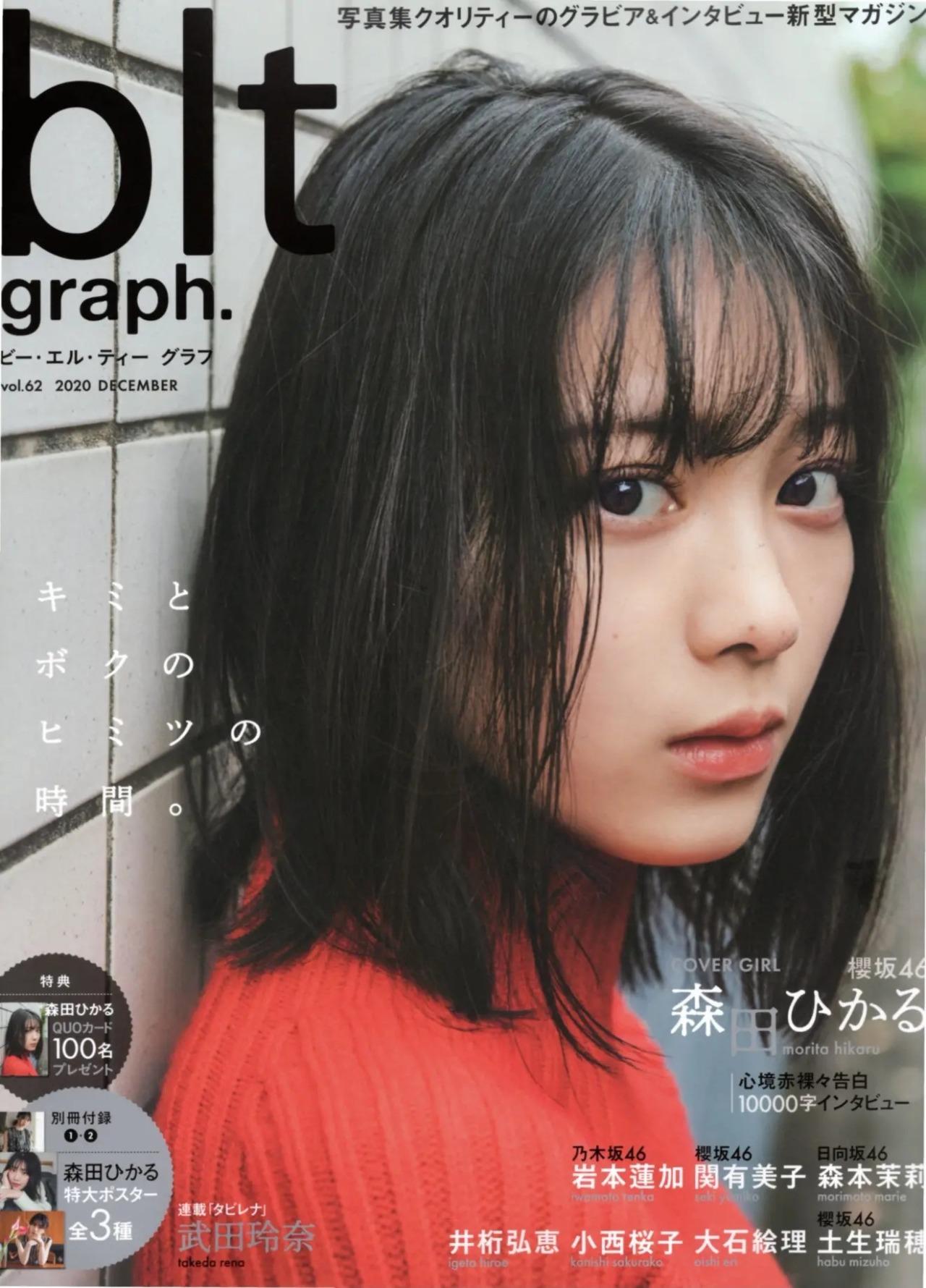 森田ひかる70