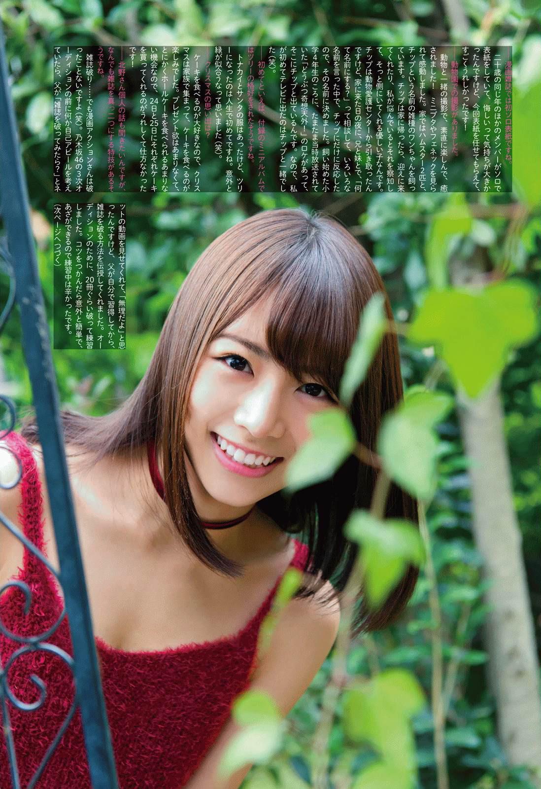 北野日奈子75