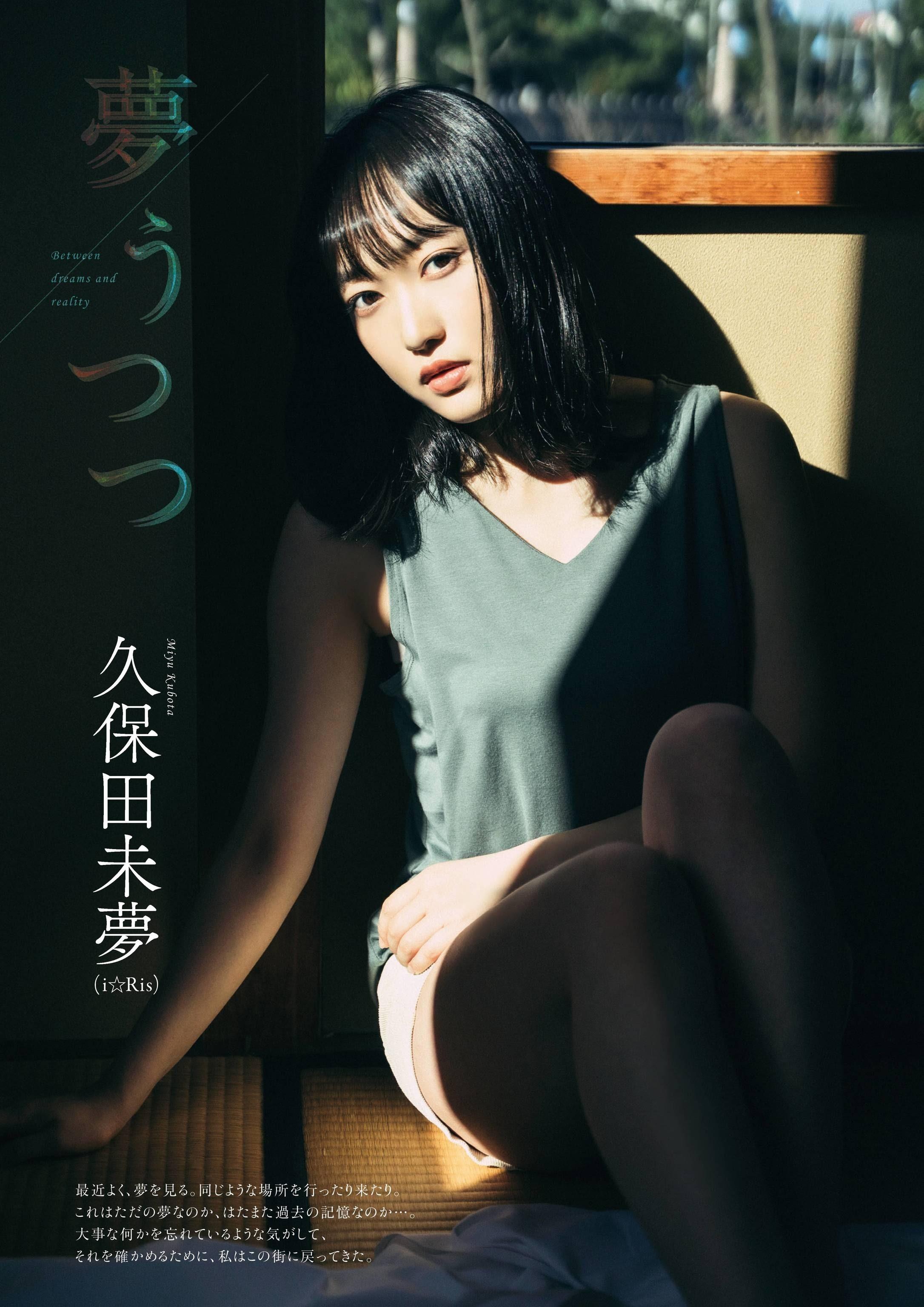 久保田未夢30